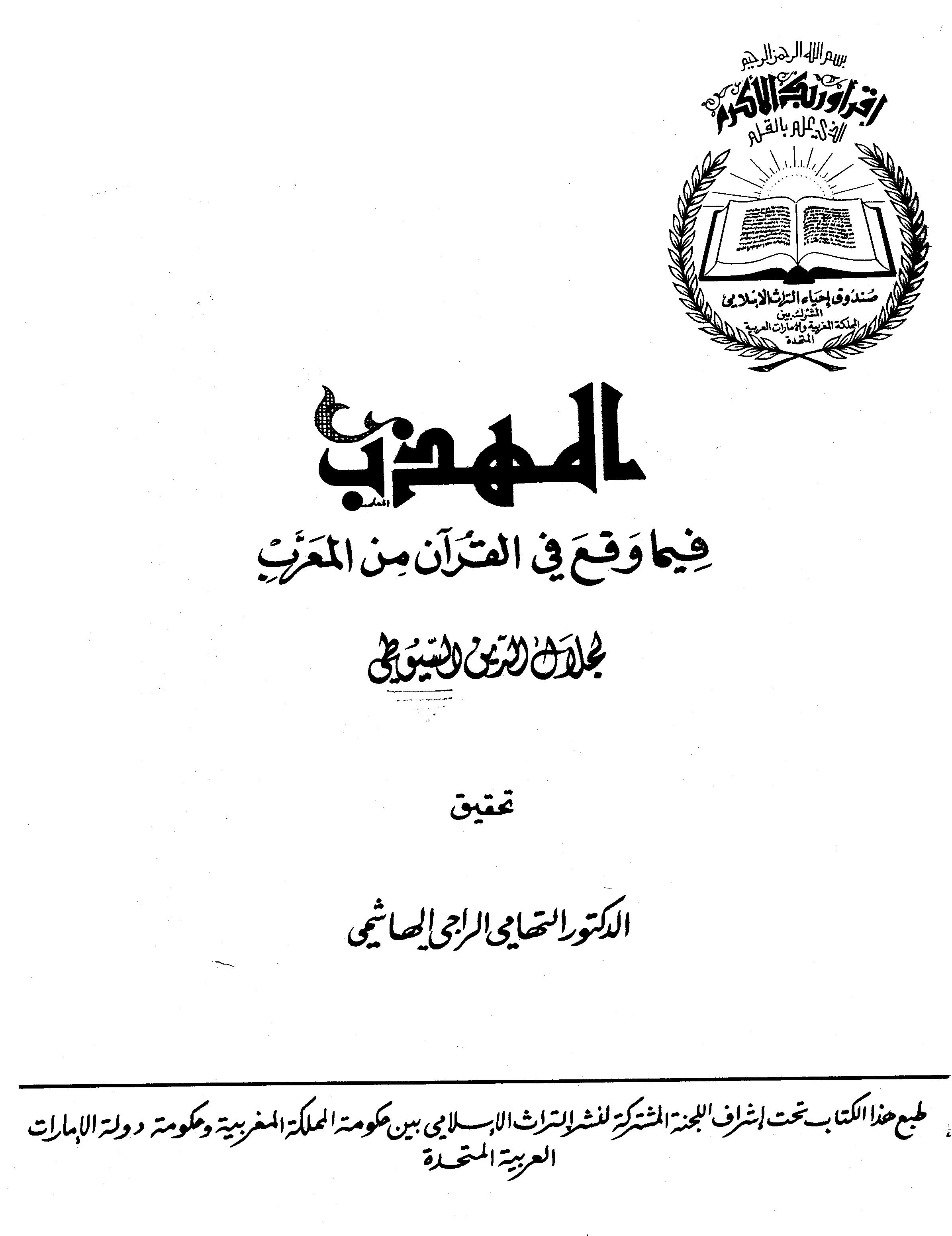 المهذب فيما وقع في القرآن من المعرب - أبو الفضل جلال الدين عبد الرحمن بن أبي بكر السيوطي (ت 911 هـ)