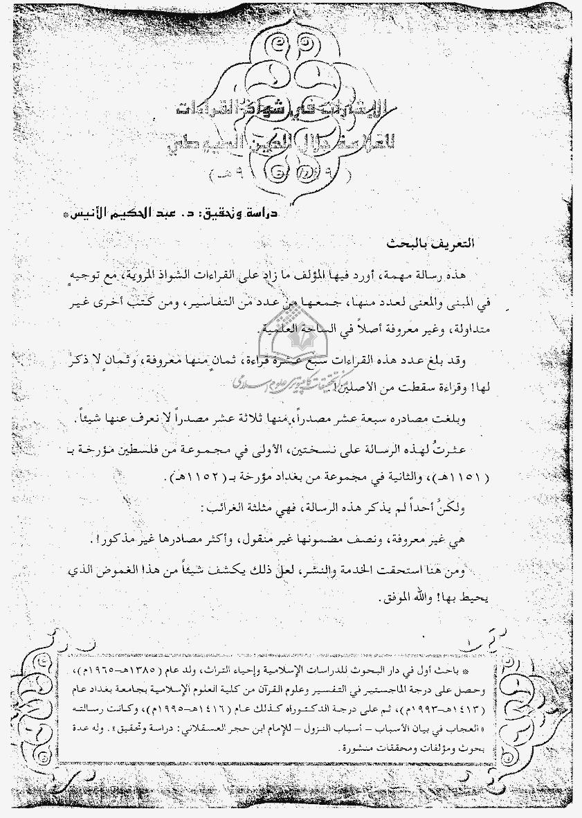 الإشارات في شواذ القراءات - أبو الفضل جلال الدين عبد الرحمن بن أبي بكر السيوطي (ت 911 هـ)