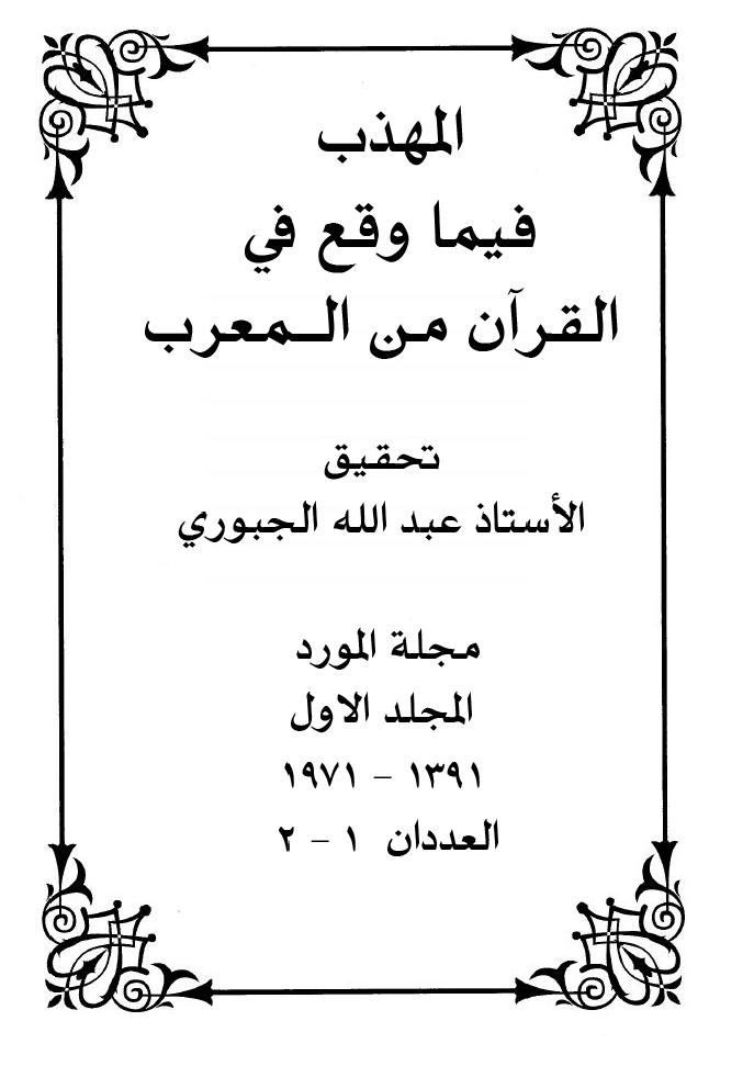 تحميل كتاب المهذب فيما وقع في القرآن من المعرب لـِ: أبو الفضل جلال الدين عبد الرحمن بن أبي بكر السيوطي (ت 911 هـ)