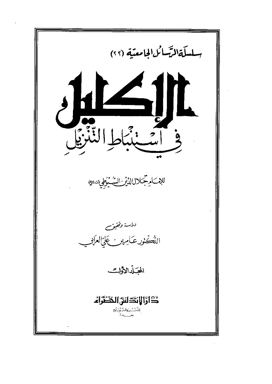 الإكليل في استنباط التنزيل (ت. العرابي) - أبو الفضل جلال الدين عبد الرحمن بن أبي بكر السيوطي (ت 911 هـ)