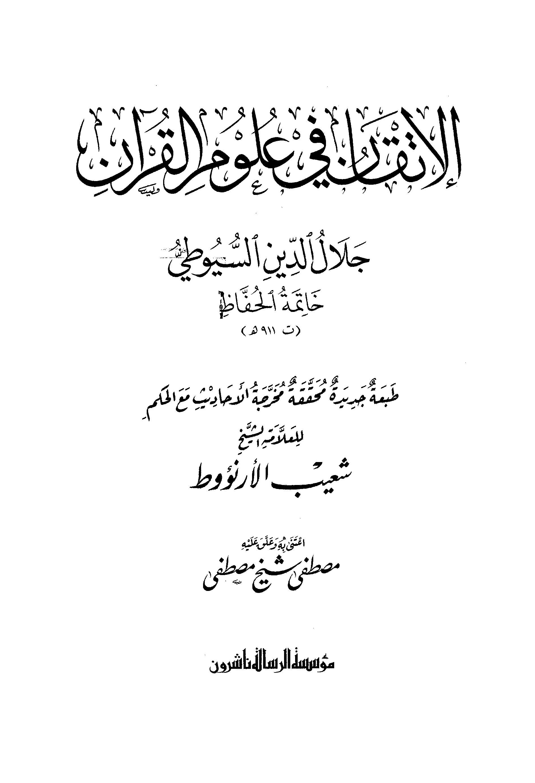 الإتقان في علوم القرآن (ط. الرسالة) - أبو الفضل جلال الدين عبد الرحمن بن أبي بكر السيوطي (ت 911 هـ)