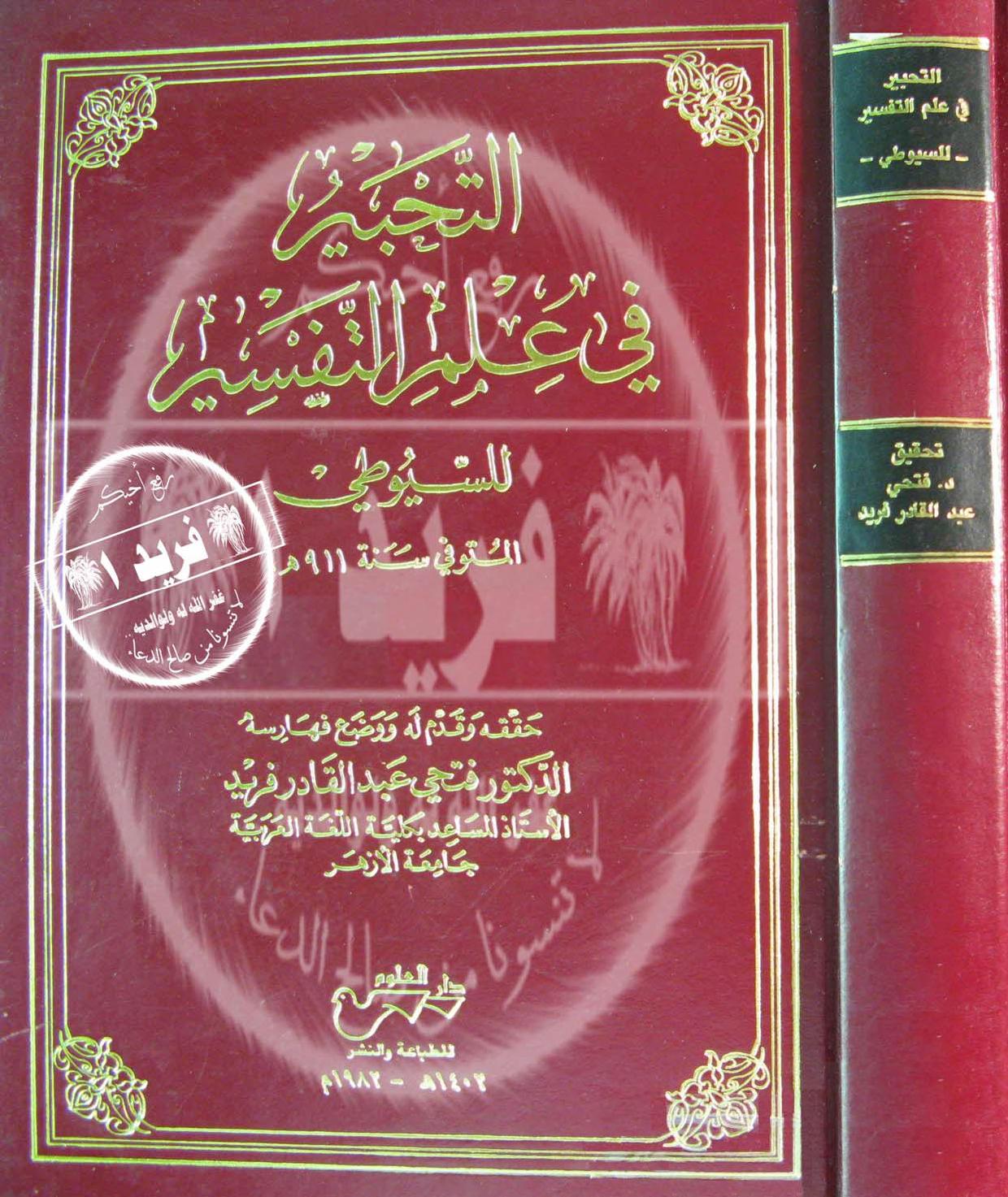 تحميل كتاب التحبير في علم التفسير (ت. فريد) لـِ: أبو الفضل جلال الدين عبد الرحمن بن أبي بكر السيوطي (ت 911 هـ)