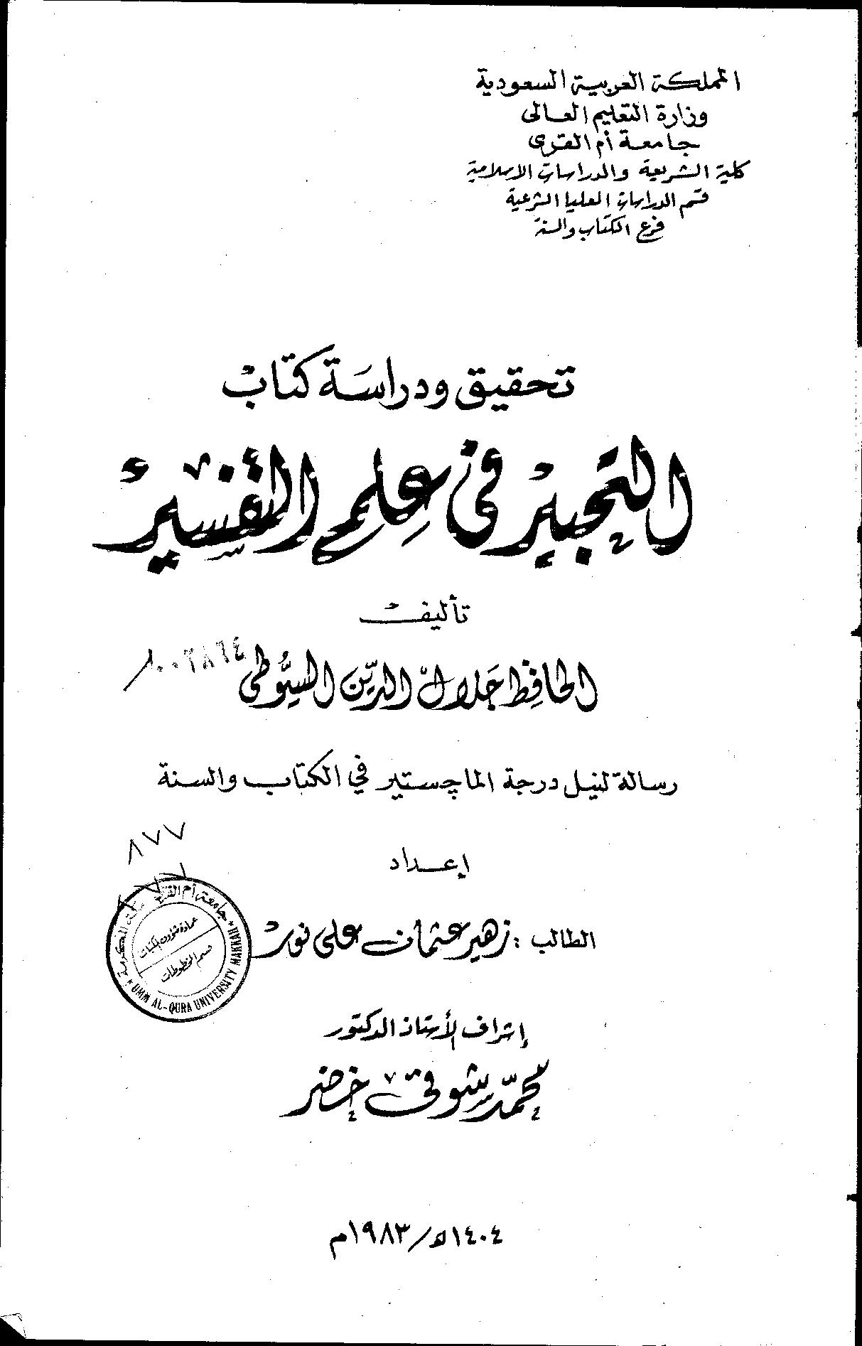 تحميل كتاب التحبير في علم التفسير (ت. نور) لـِ: أبو الفضل جلال الدين عبد الرحمن بن أبي بكر السيوطي (ت 911 هـ)