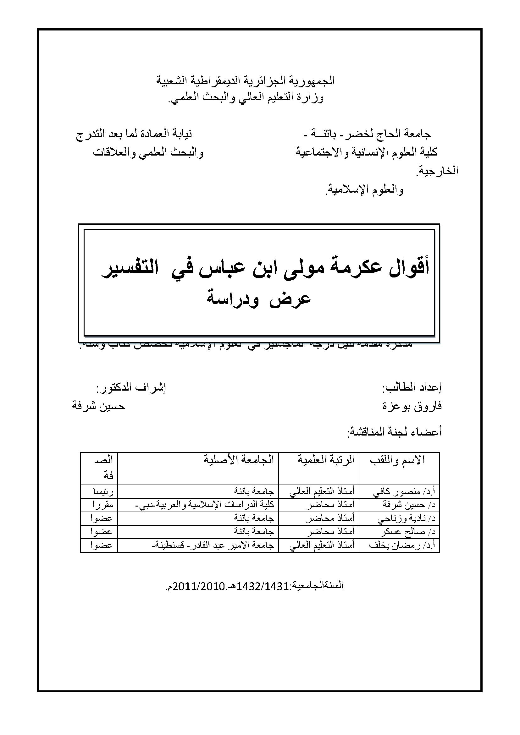 أقوال عكرمة مولى ابن عباس في التفسير (عرض ودراسة) - فاروق بو عزة