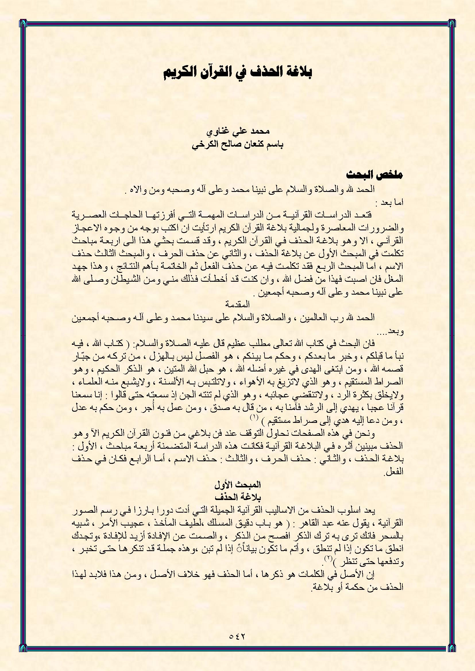 تحميل كتاب بلاغة الحذف في القرآن الكريم لـِ: الدكتور محمد علي غناوي هاني الحمداني