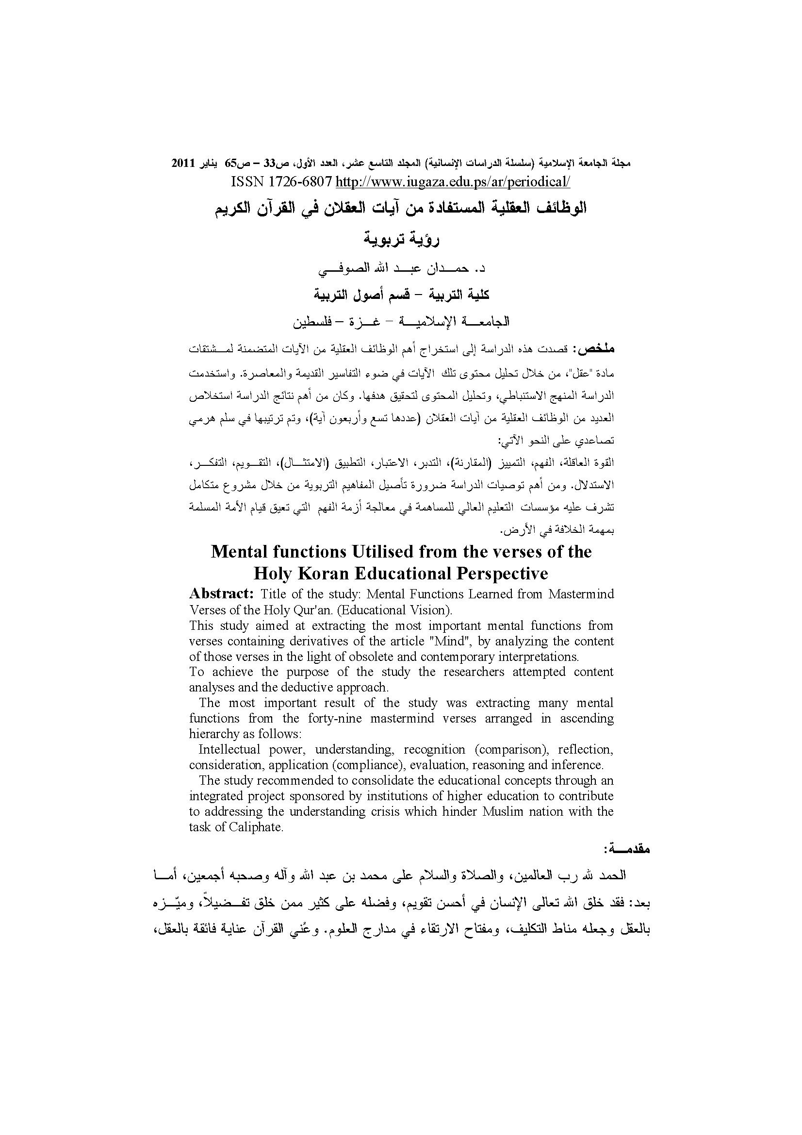 تحميل كتاب الوظائف العقلية المستفادة من آيات العقلان في القرآن الكريم (رؤية تربوية) لـِ: الدكتور حمدان عبد الله شحدة الصوفي