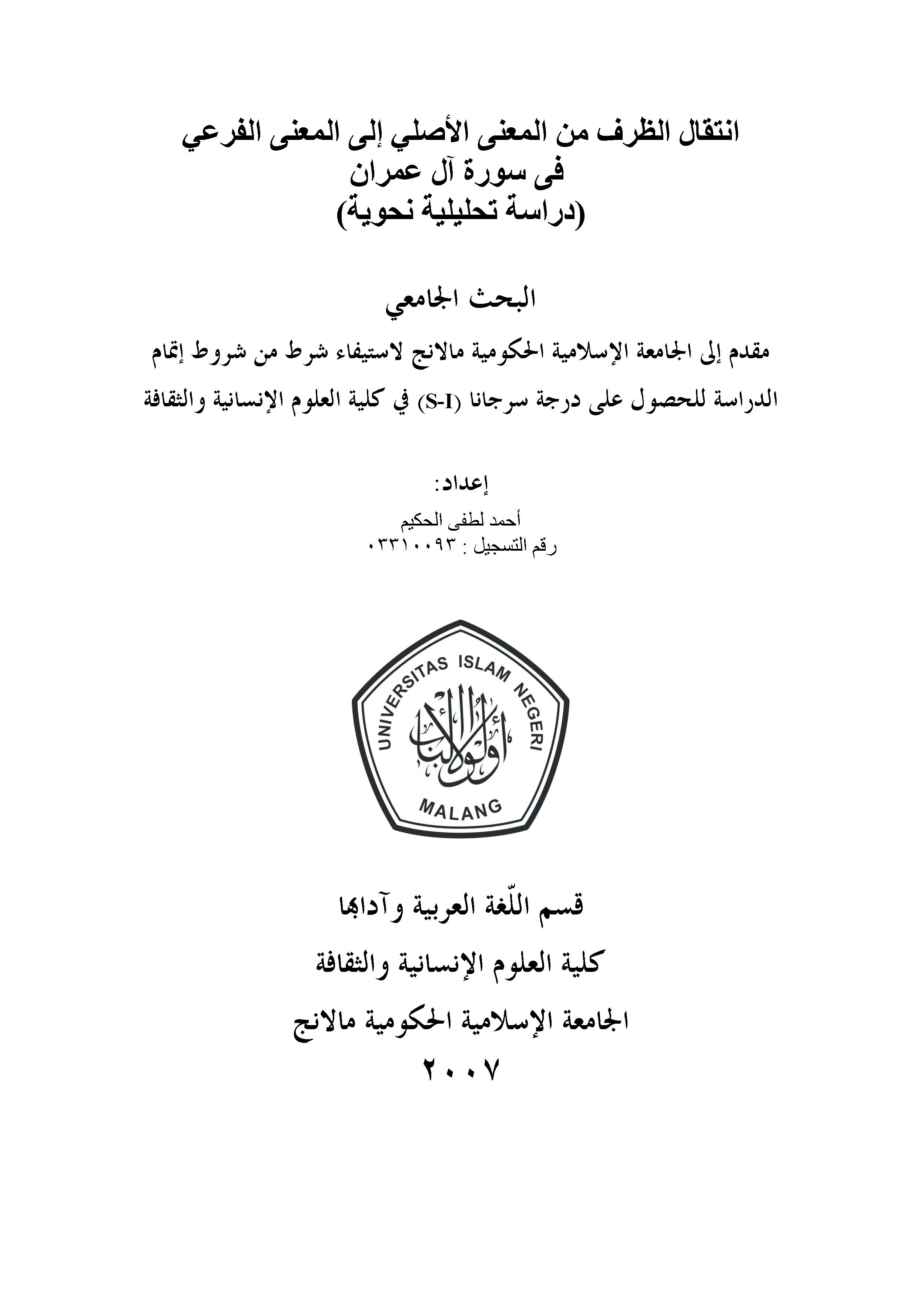 تحميل كتاب انتقال الظرف من المعنى الأصلي إلى المعنى الفرعي في سورة آل عمران (دراسة تحليلية نحوية) لـِ: أحمد لطفي الحكيم