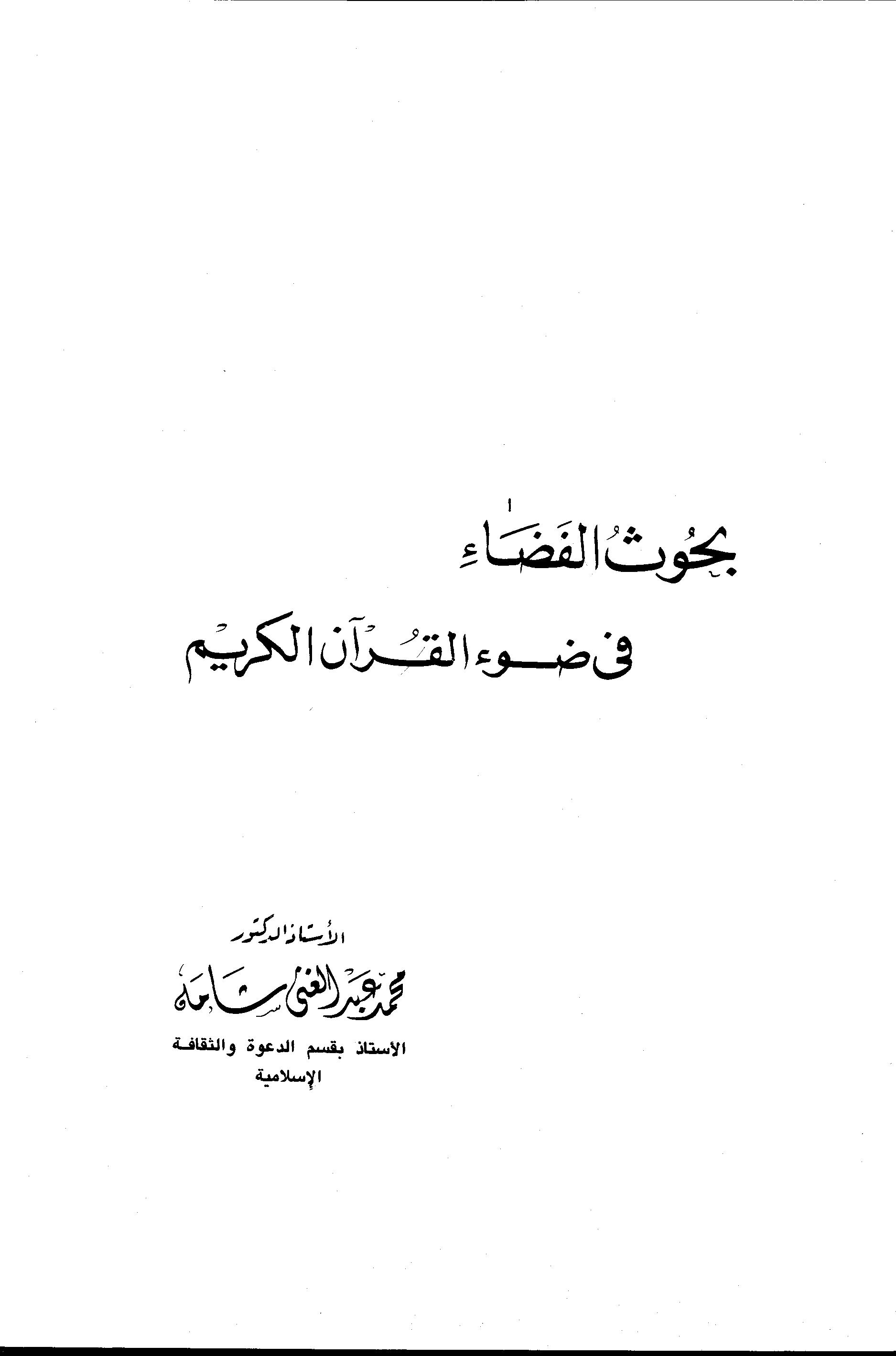 تحميل كتاب بحوث الفضاء في ضوء القرآن الكريم لـِ: الدكتور محمد عبد الغني شامة