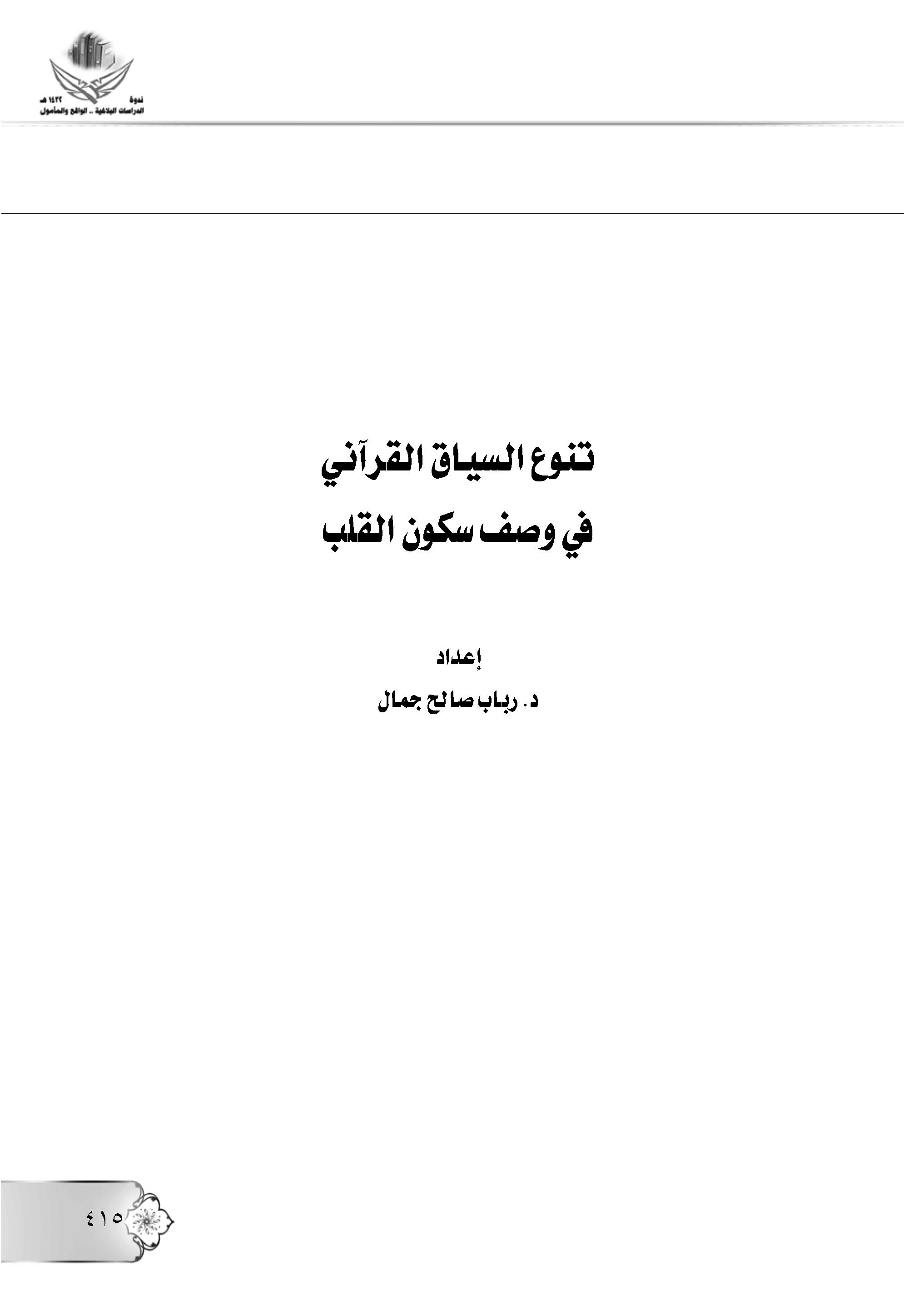 تحميل كتاب تنوع السياق القرآني في وصف سكون القلب لـِ: رباب صالح جمال