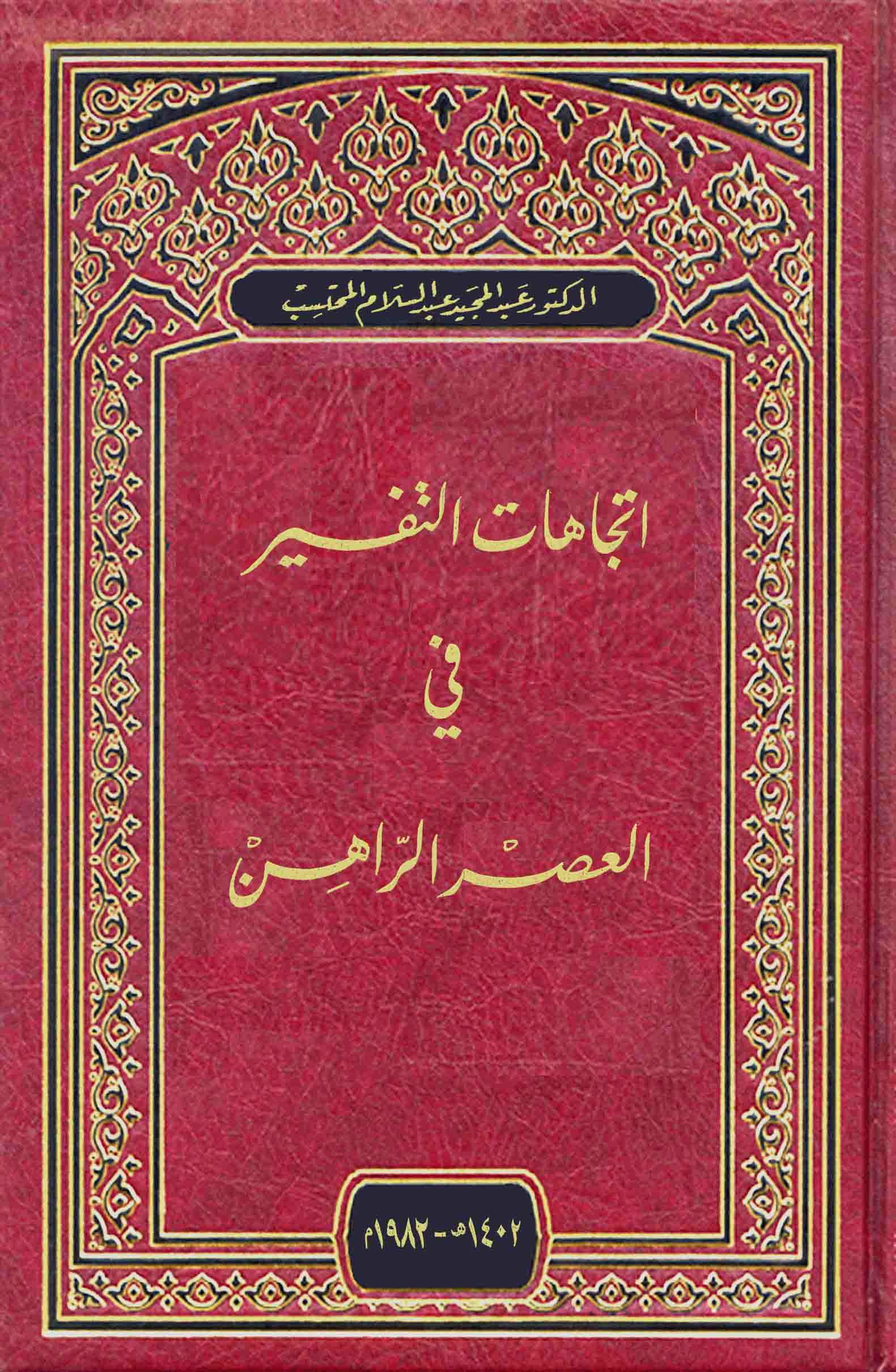تحميل كتاب اتجاهات التفسير في العصر الراهن لـِ: الدكتور عبد المجيد عبد السلام المحتسب (ت 1434)