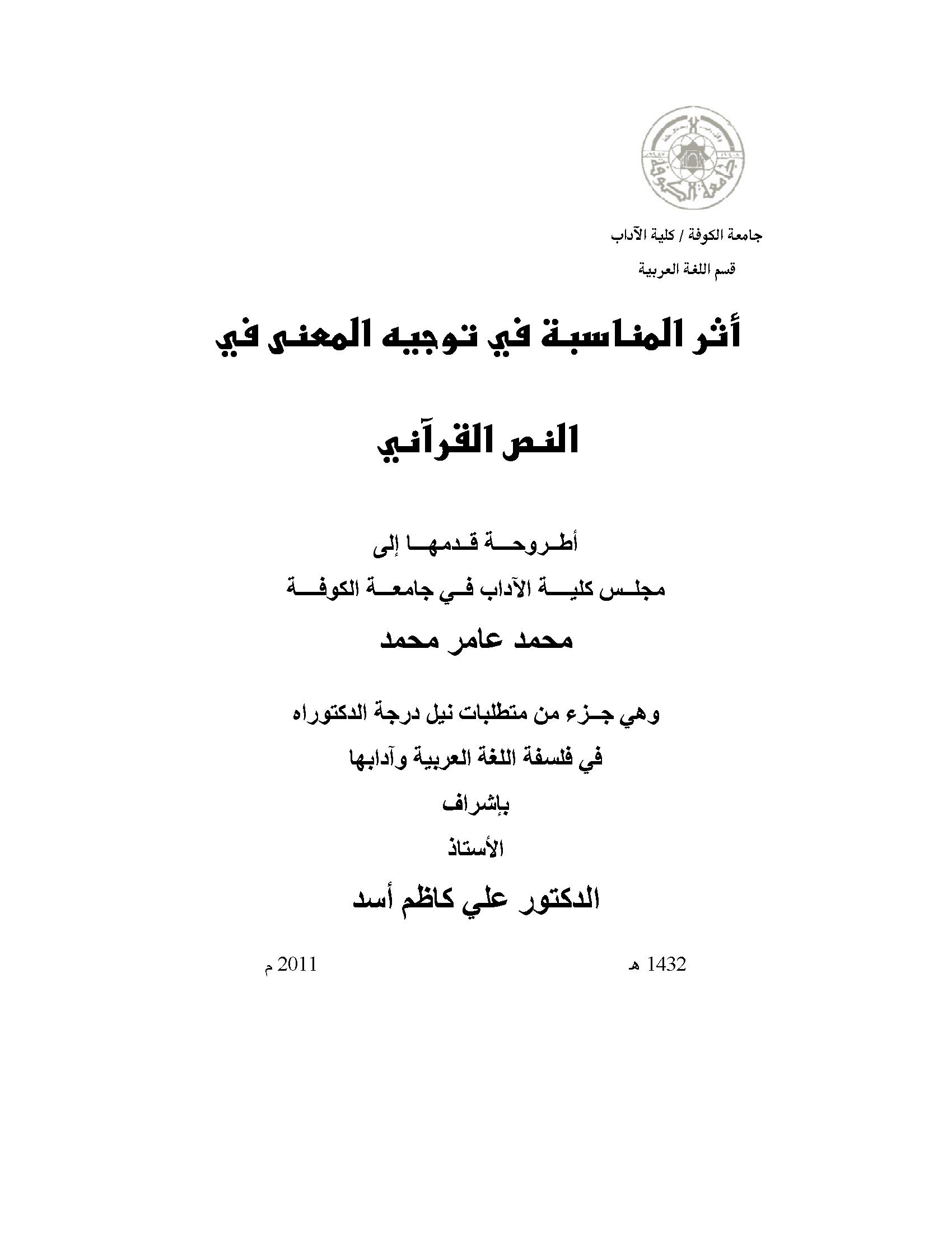 تحميل كتاب أثر المناسبة في توجيه المعنى في النص القرآني لـِ: الدكتور محمد عامر محمد