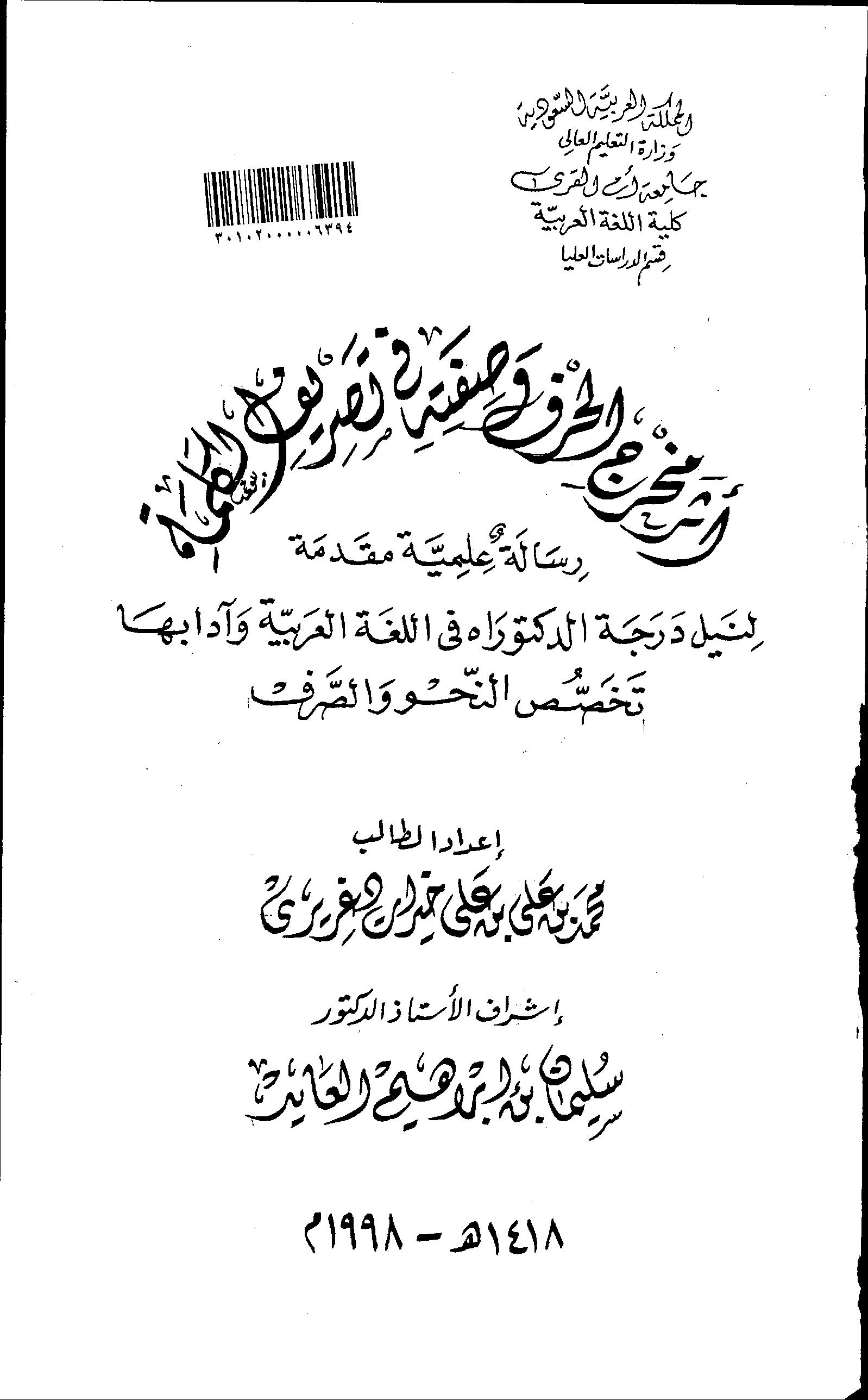تحميل كتاب أثر مخرج الحرف وصفته في تصريف الكلمة لـِ: الدكتور محمد بن علي بن علي خيرات دغريري