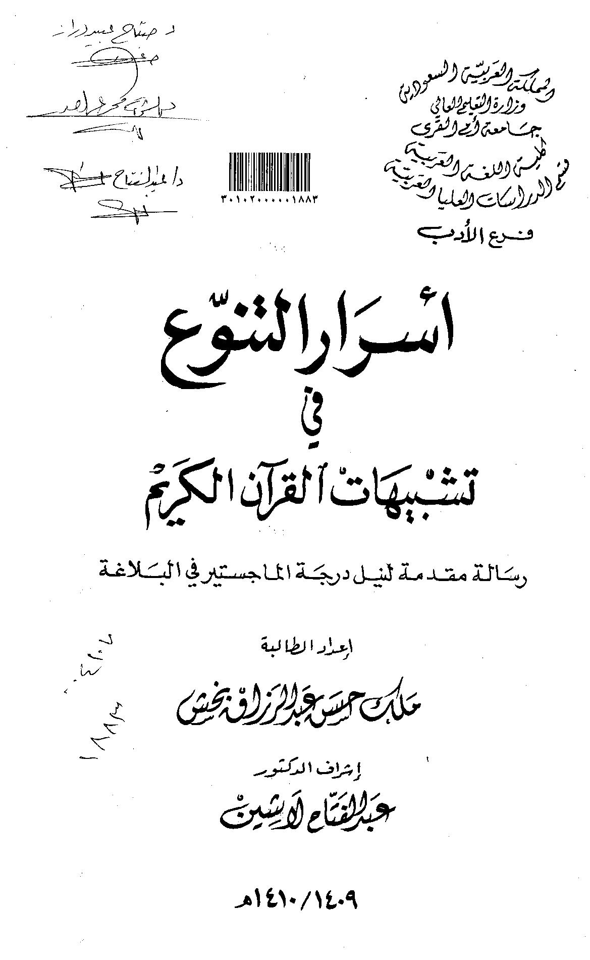 تحميل كتاب أسرار التنوع في تشبيهات القرآن الكريم لـِ: ملك حسن عبد الرزاق بخش