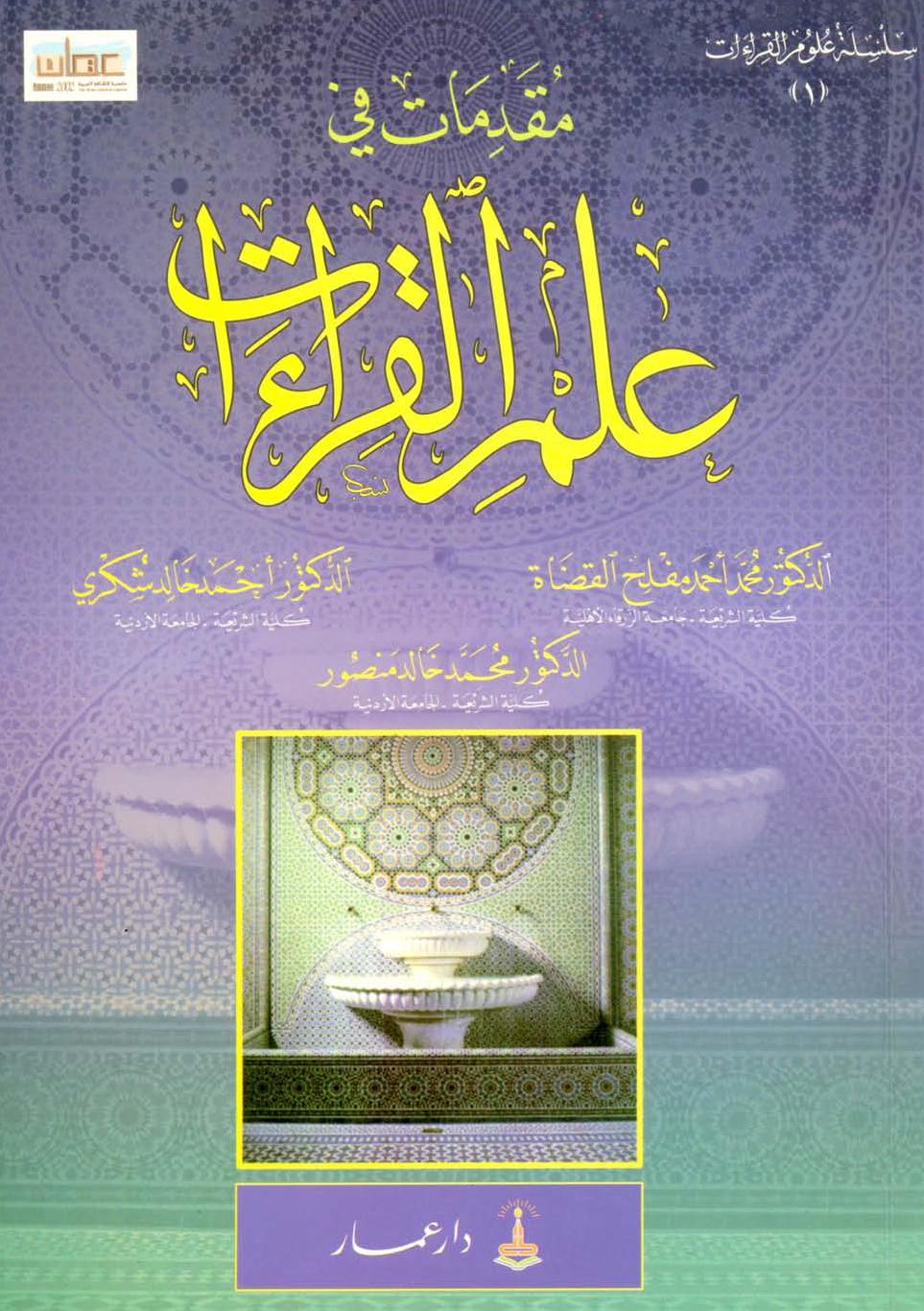 تحميل كتاب مقدمات في علم القراءات لـِ: الأستاذ أحمد خالد يوسف شكري