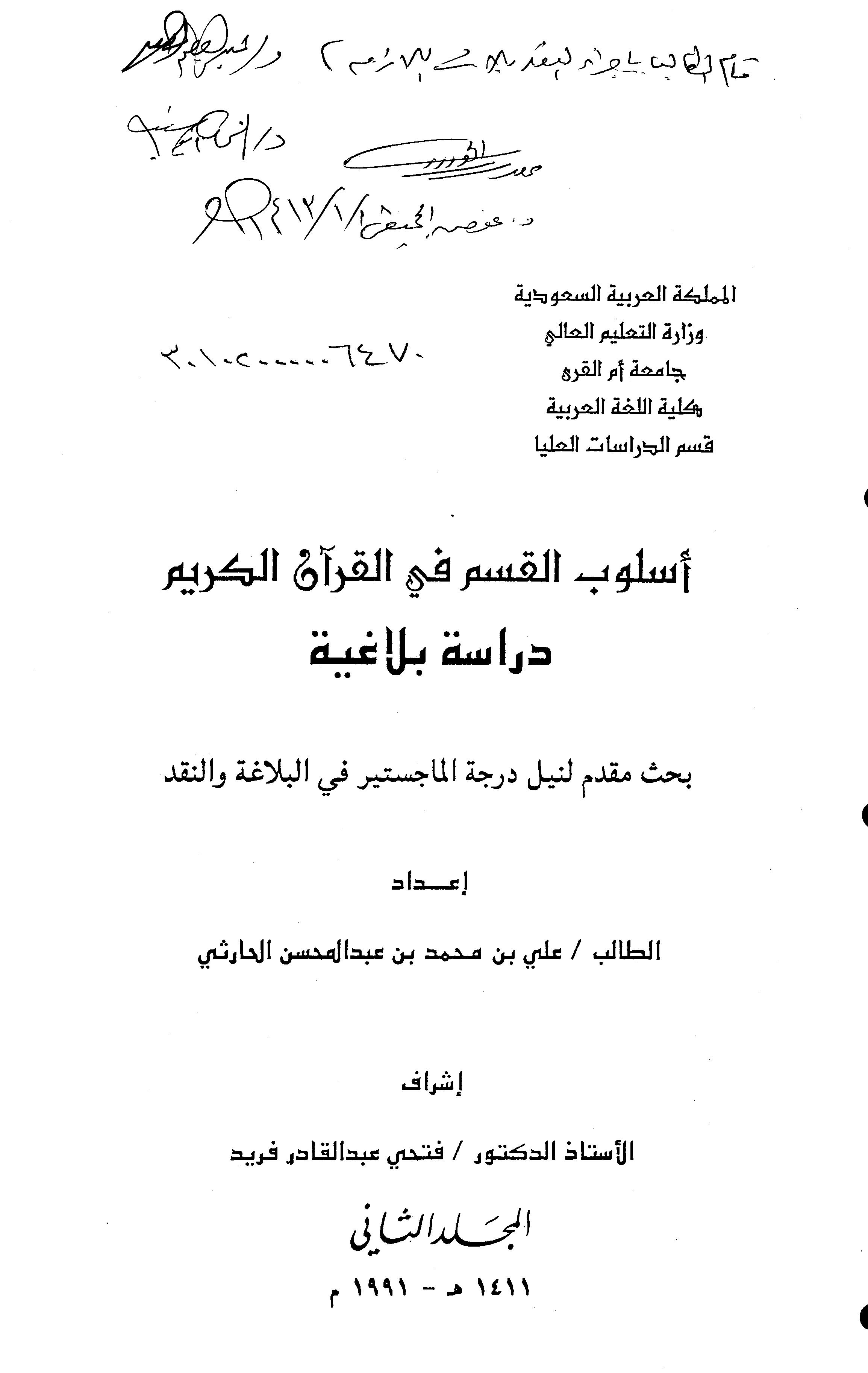 تحميل كتاب أسلوب القسم في القرآن الكريم (دراسة بلاغية) لـِ: الدكتور علي بن محمد بن عبد المحسن الشعابي الحارثي