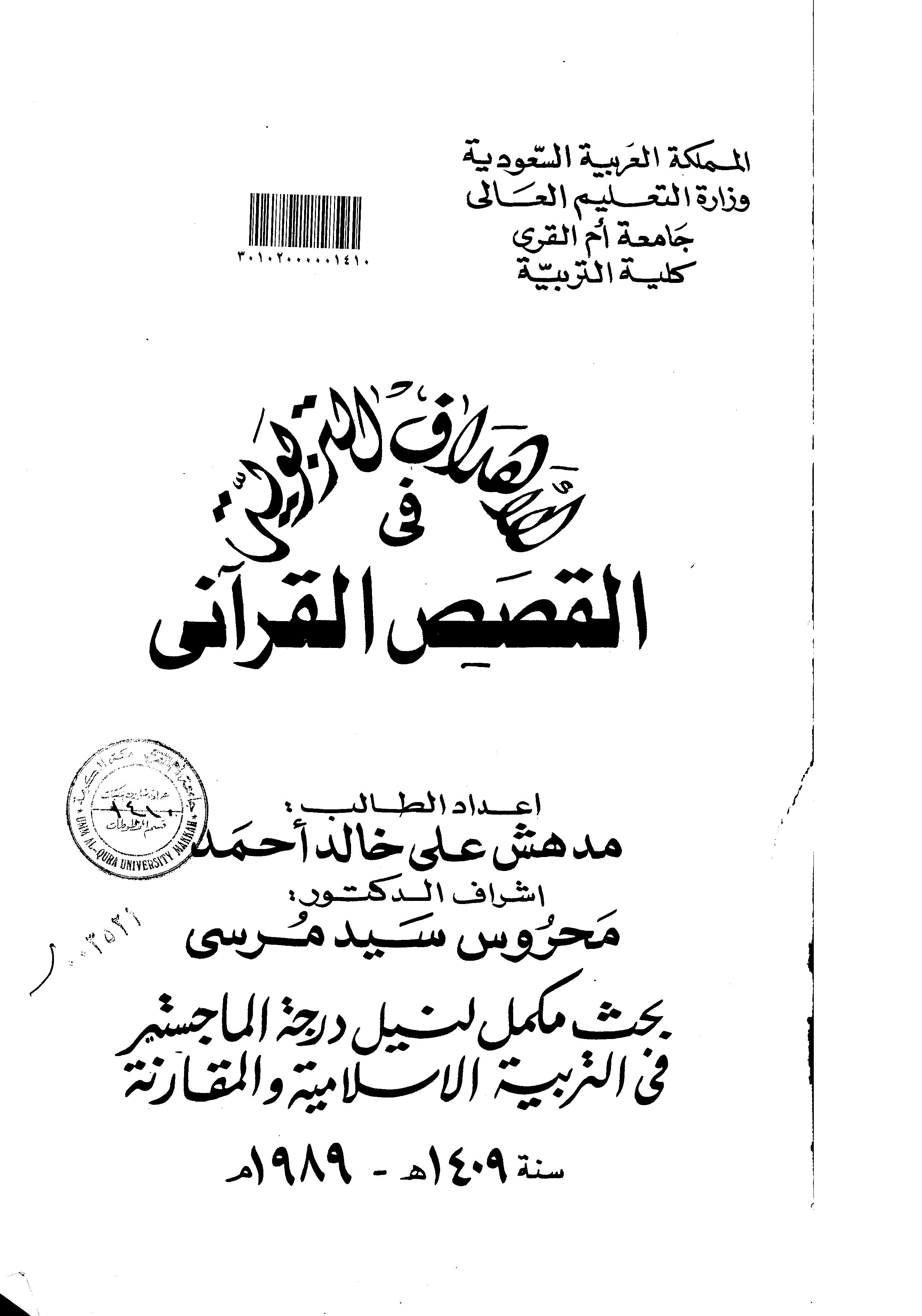 تحميل كتاب الأهداف التربوية في القصص القرآني لـِ: مدهش علي خالد أحمد