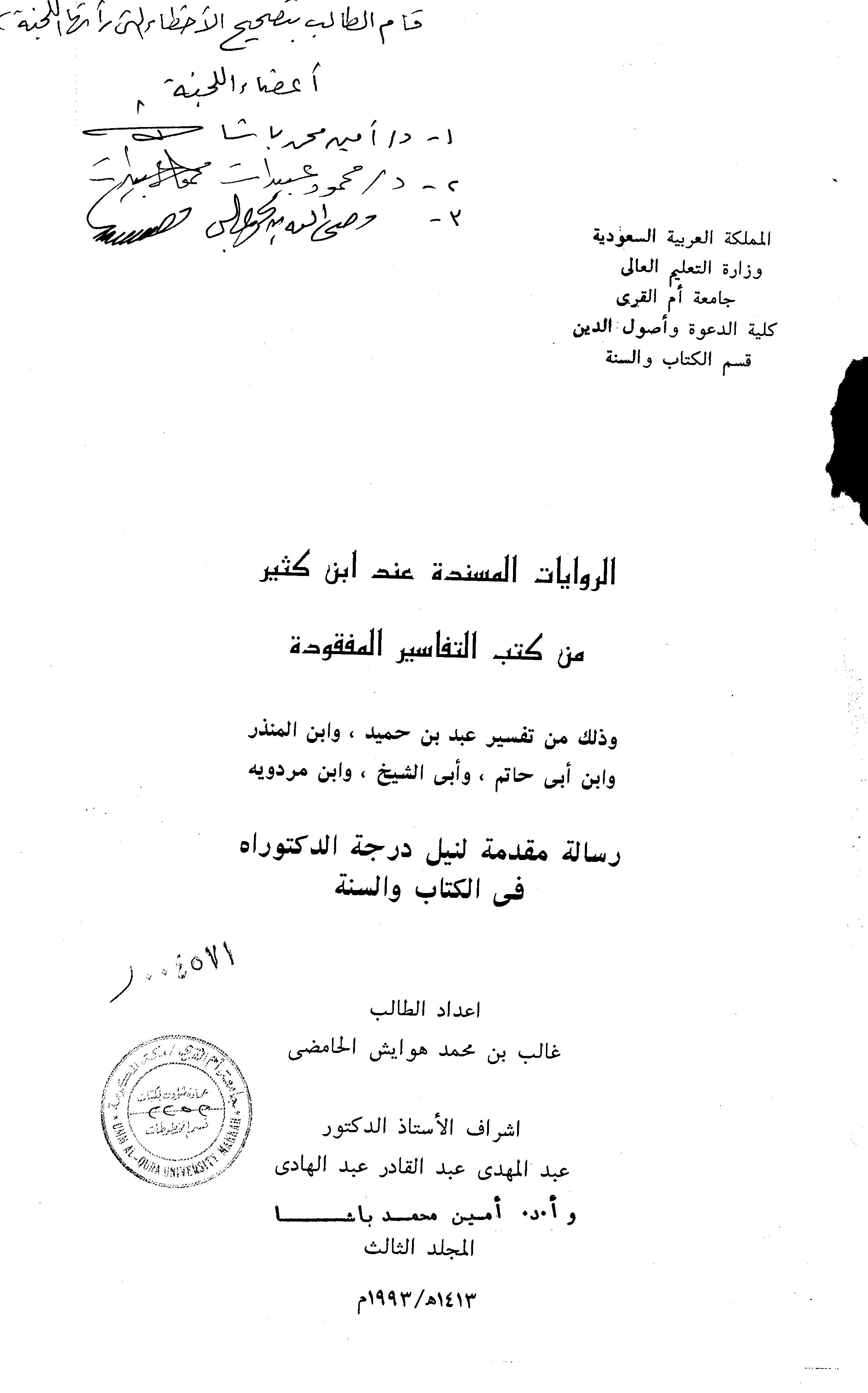 تحميل كتاب الروايات المسندة عند ابن كثير من كتب التفسير المفقودة لـِ: الدكتور غالب بن محمد هوايش الحامضي