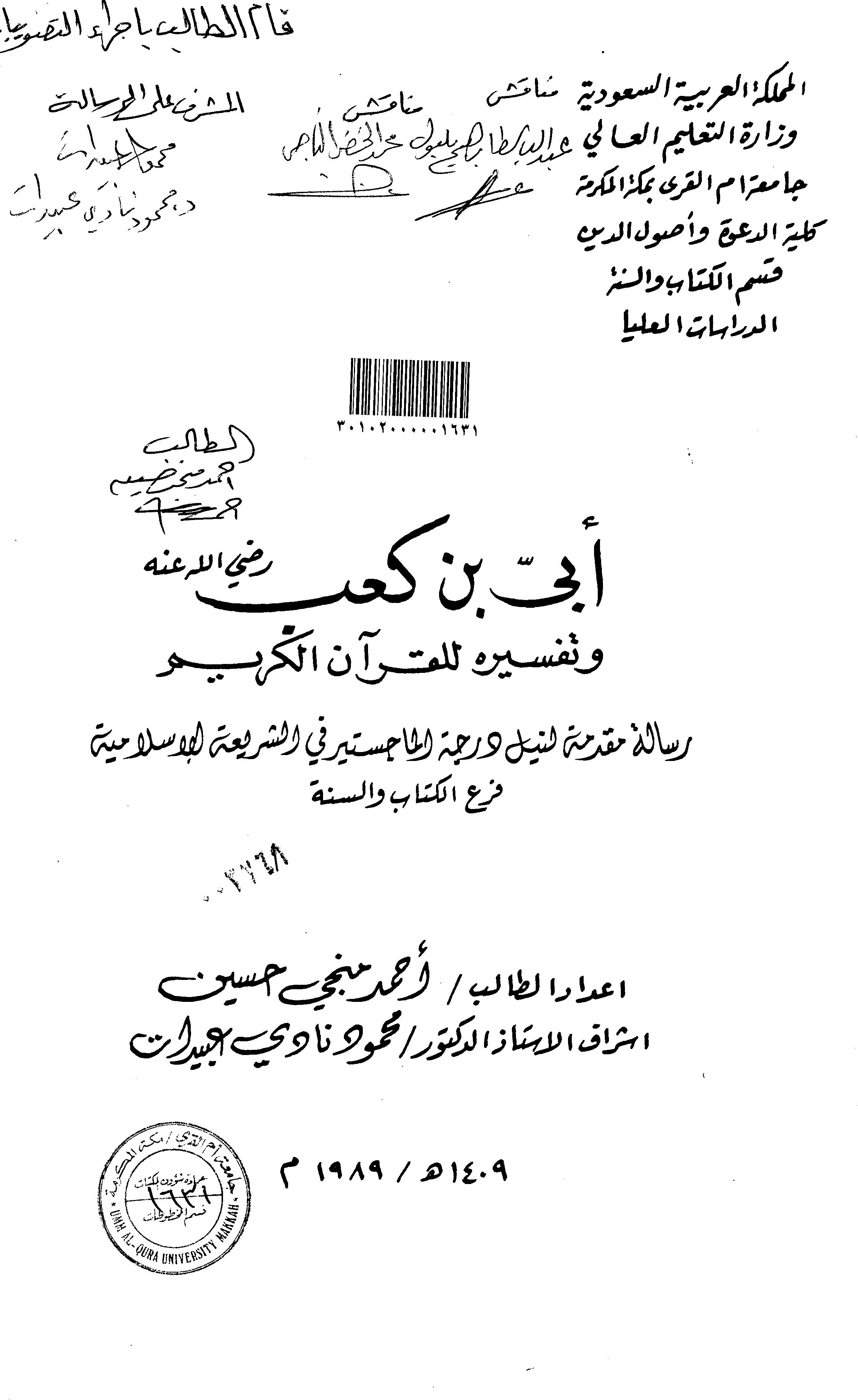 تحميل كتاب أُبي بن كعب رضي الله عنه وتفسيره للقرآن الكريم لـِ: الدكتور أحمد منجي حسين أحمد