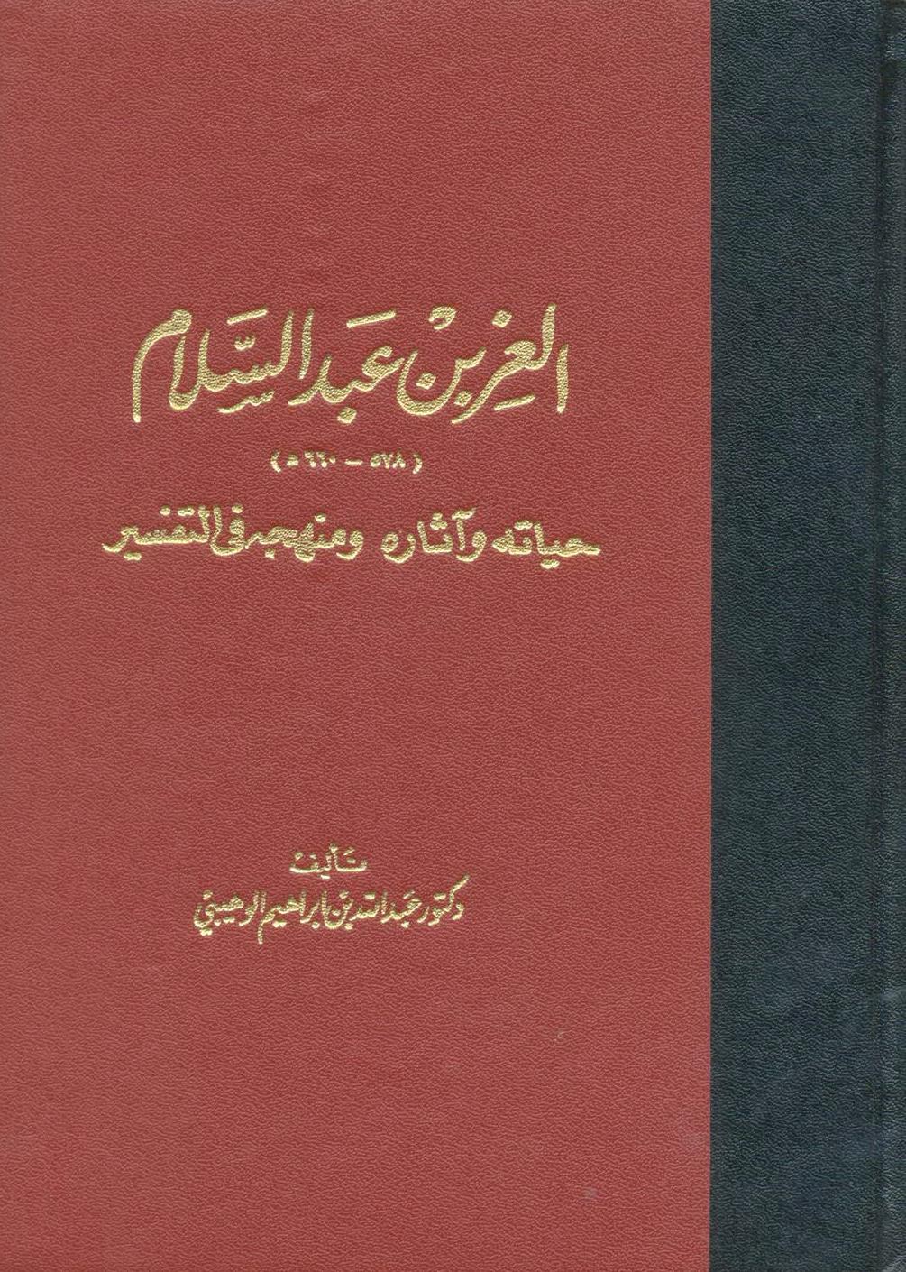 تحميل كتاب العز بن عبد السلام حياته وآثاره ومنهجه في التفسير لـِ: الدكتور عبد الله بن إبراهيم الوهيبي