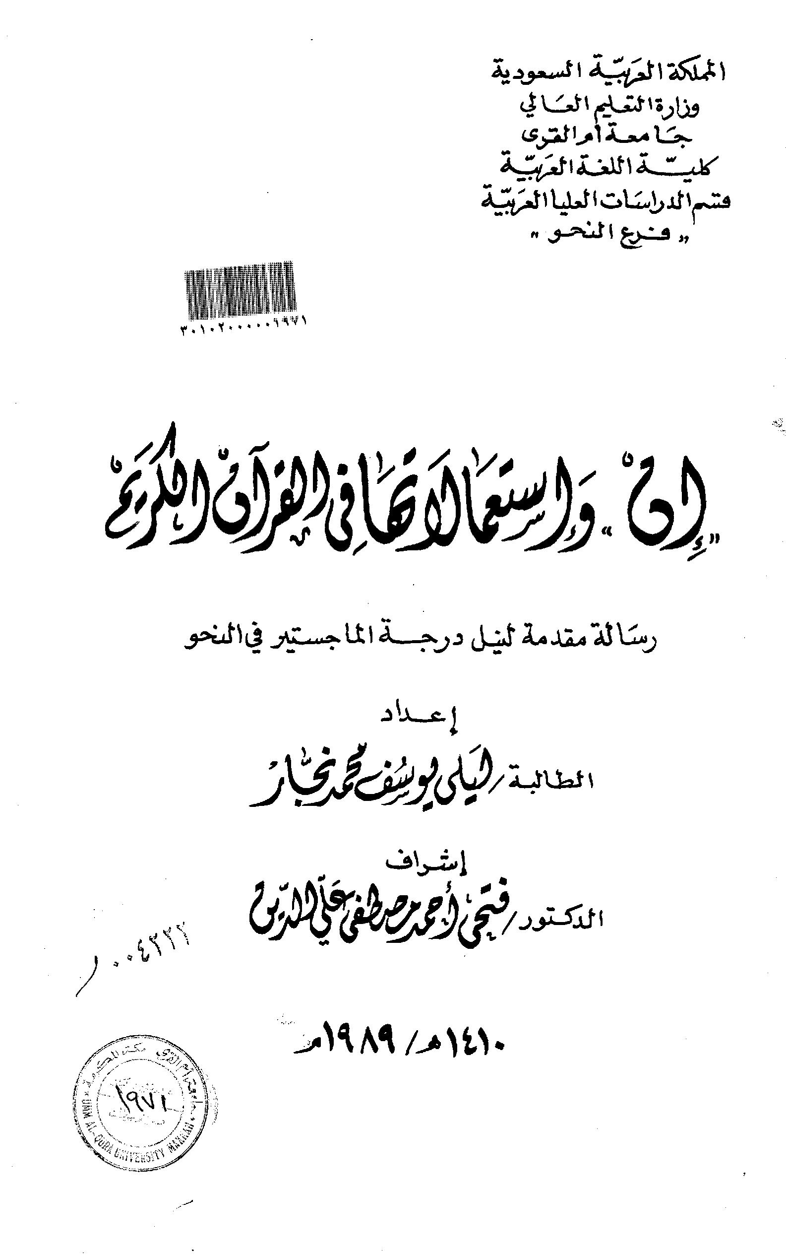 تحميل كتاب (إن) واستعمالاتها في القرآن الكريم لـِ: ليلى يوسف محمد نجار