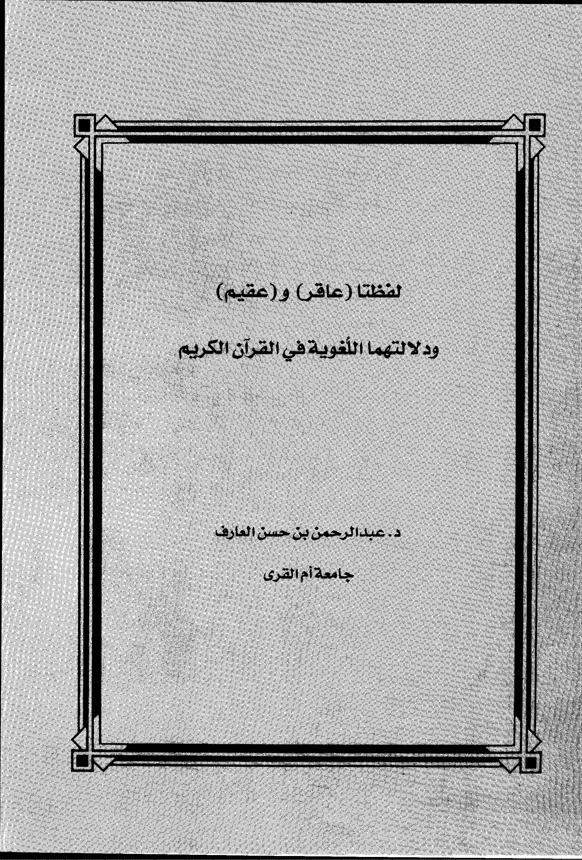 تحميل كتاب لفظتا (عاقر) و(عقيم) ودلالتهما اللغوية في القرآن الكريم لـِ: الدكتور عبد الرحمن بن حسن بن محمد العارف
