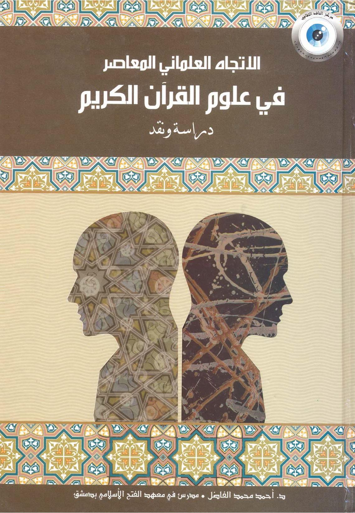 تحميل كتاب الاتجاه العلماني المعاصر في علوم القرآن الكريم (دراسة ونقد) لـِ: الدكتور أحمد محمد الفاضل