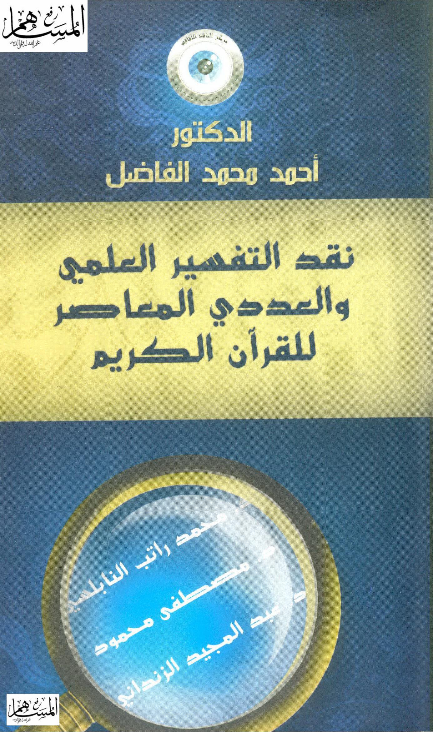 تحميل كتاب نقد التفسير العلمي والعددي المعاصر للقرآن الكريم لـِ: الدكتور أحمد محمد الفاضل