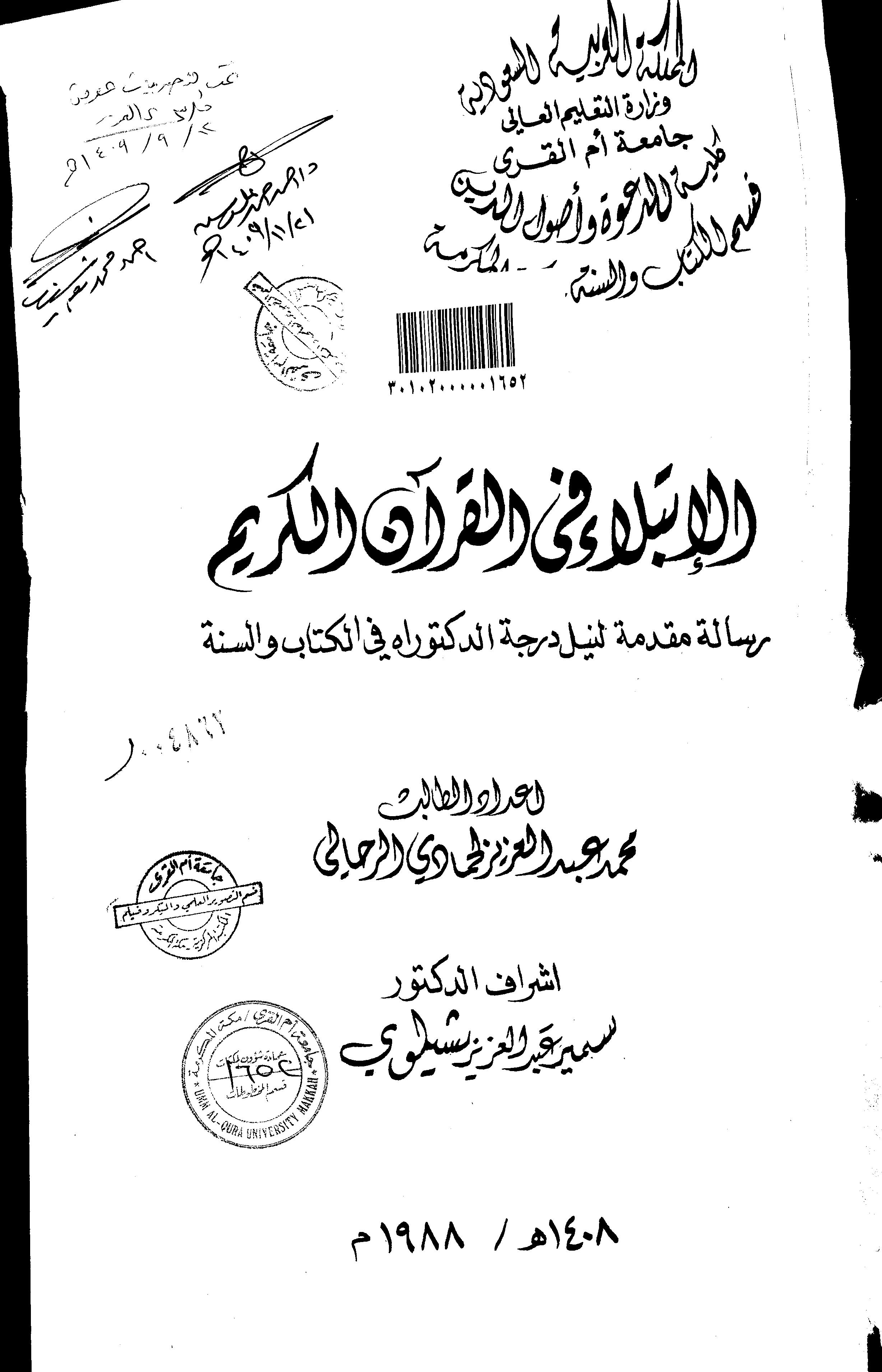 تحميل كتاب الابتلاء في القرآن الكريم لـِ: الدكتور محمد عبد العزيز الحمادي الرحالي