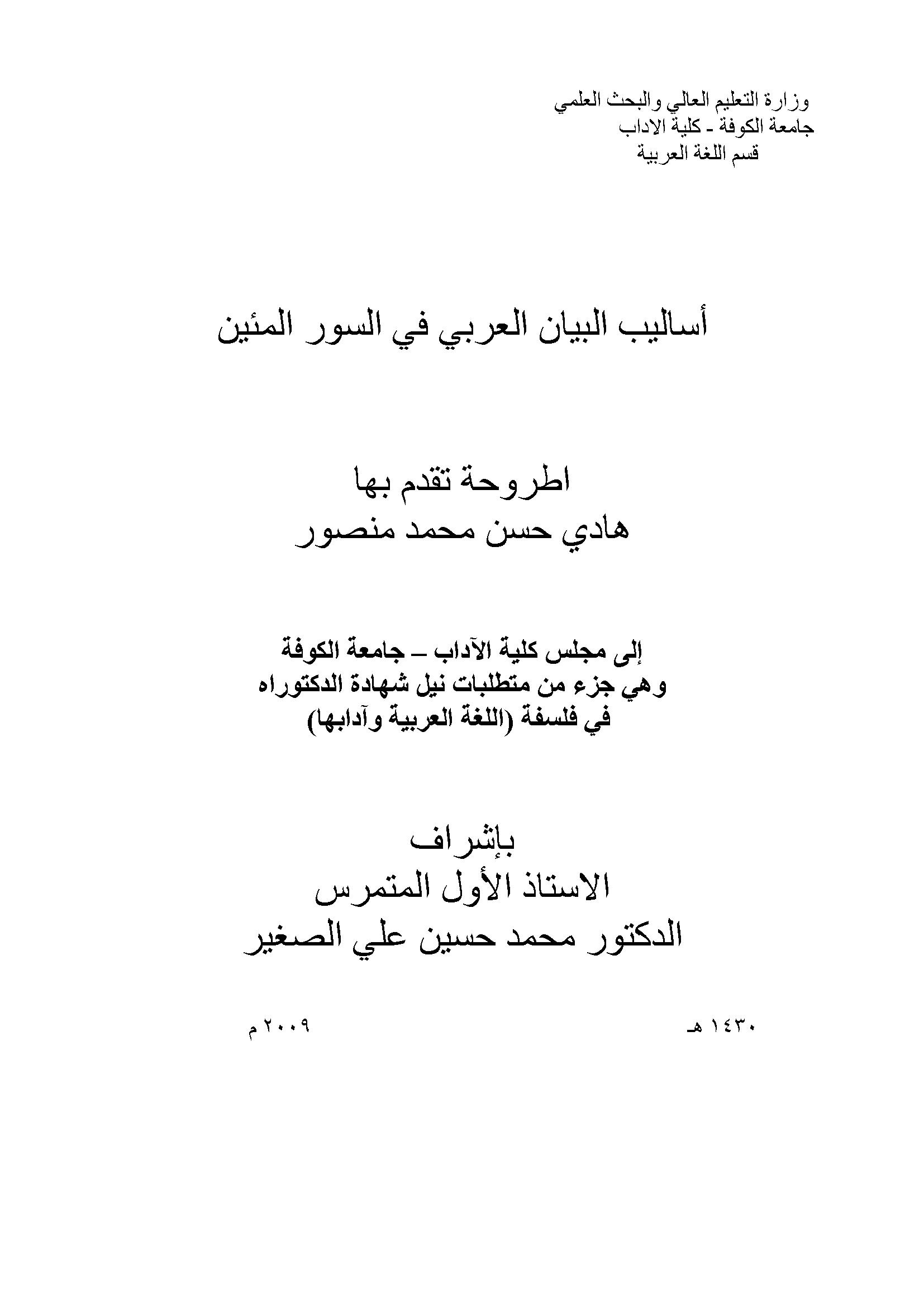 تحميل كتاب أساليب البيان العربي في السور المئين لـِ: الدكتور هادي حسن محمد منصور