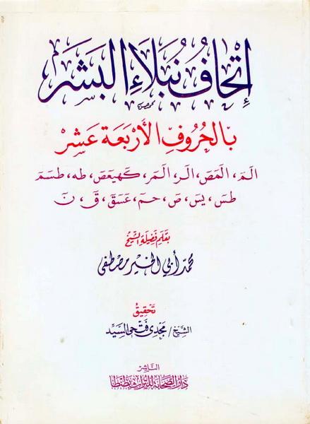 تحميل كتاب إتحاف نبلاء البشر بالحروف الأربعة عشر لـِ: الشيخ محمد أبو الخير مصطفى