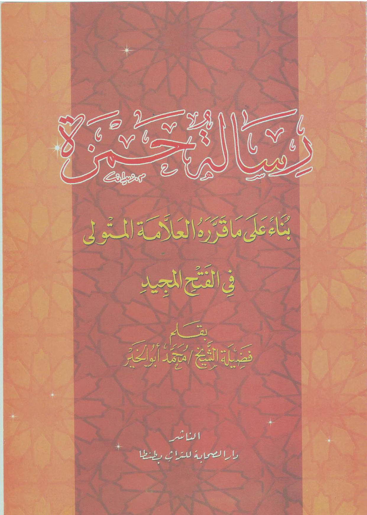 رسالة حمزة بناءً على ما قرره العلامة المتولي في «الفتح المجيد» - محمد أبو الخير مصطفى