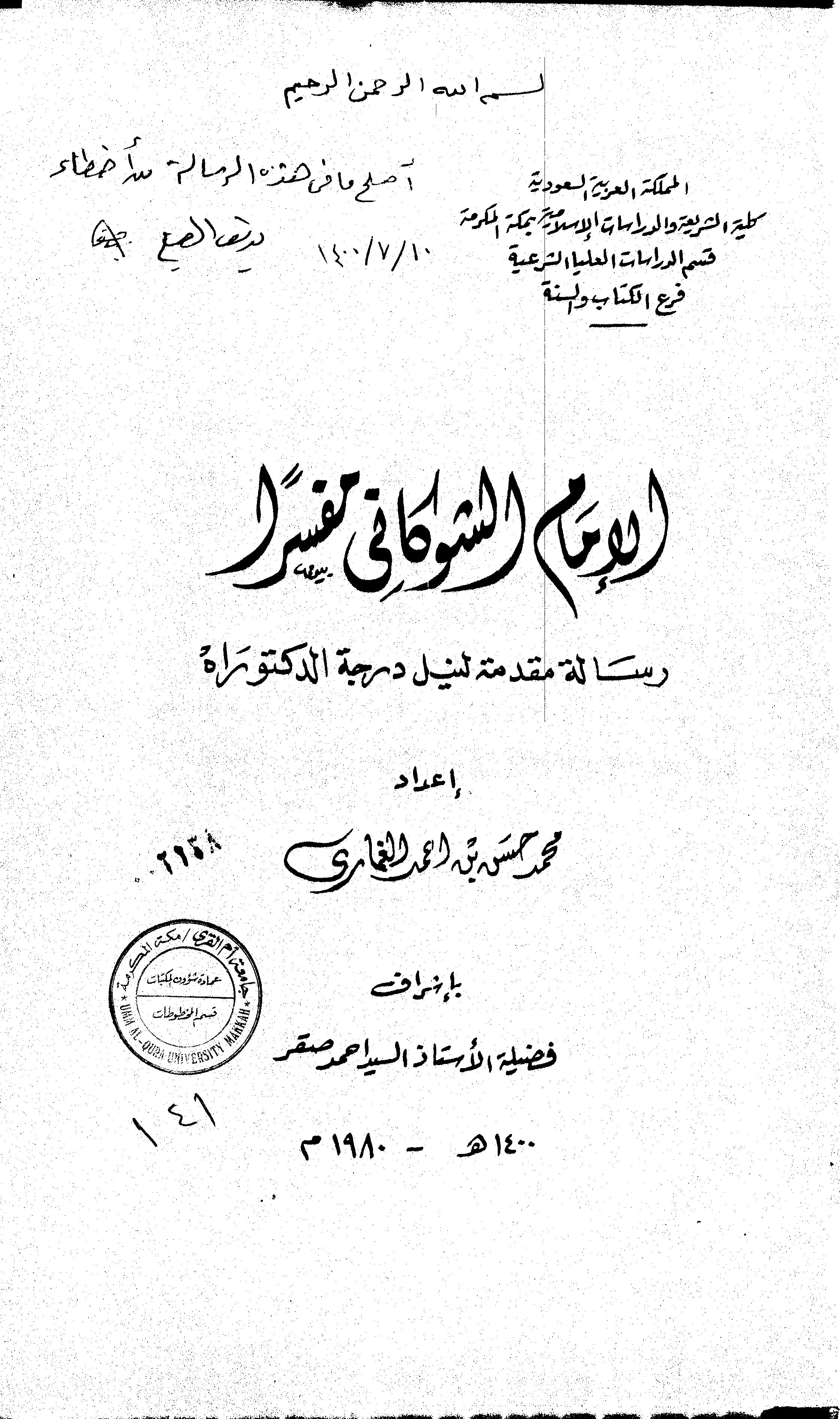 تحميل كتاب الإمام الشوكاني مفسرًا لـِ: الدكتور محمد حسن بن أحمد الغماري