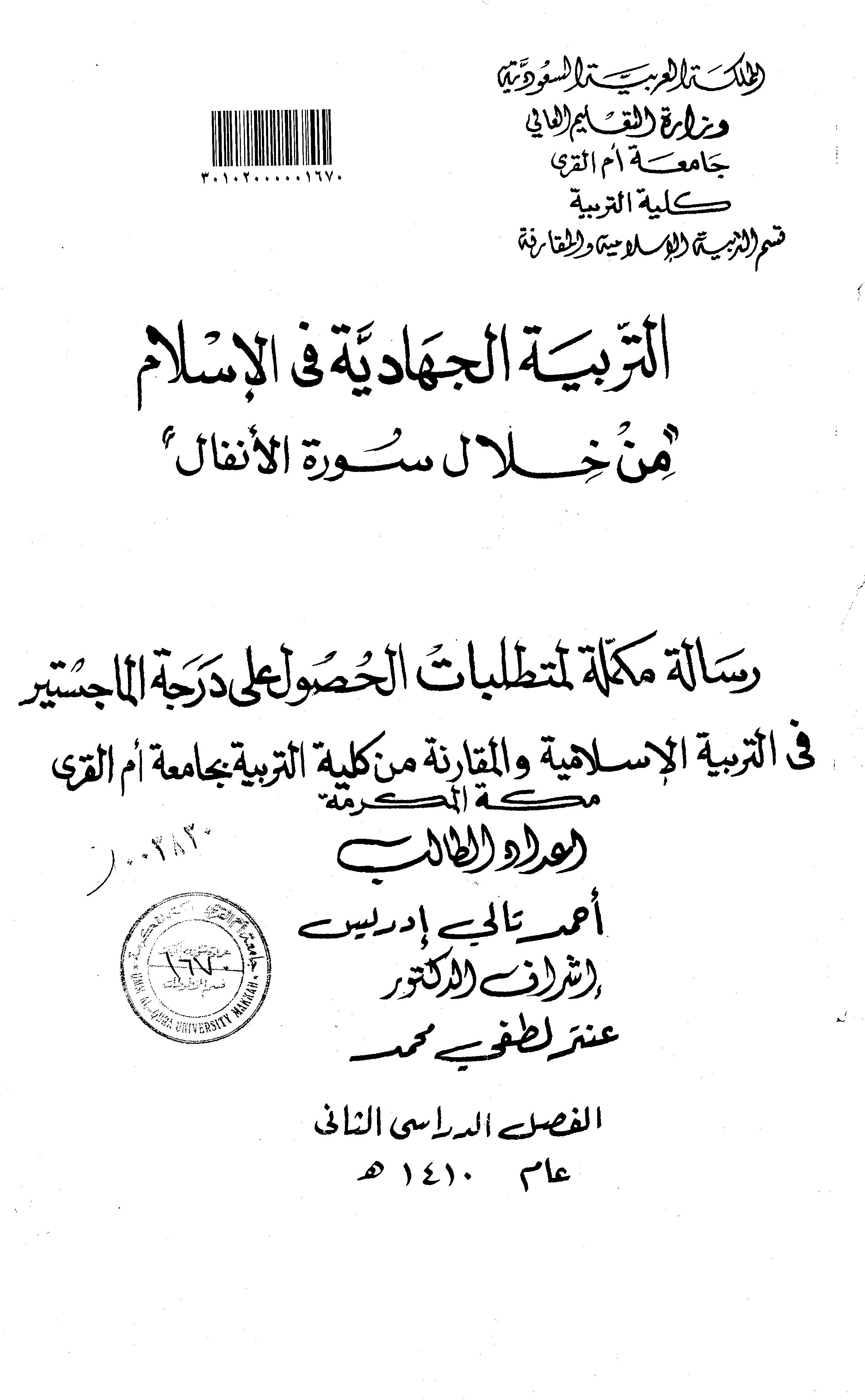 تحميل كتاب التربية الجهادية في الإسلام من خلال سورة الأنفال لـِ: أحمد تالي إدريس
