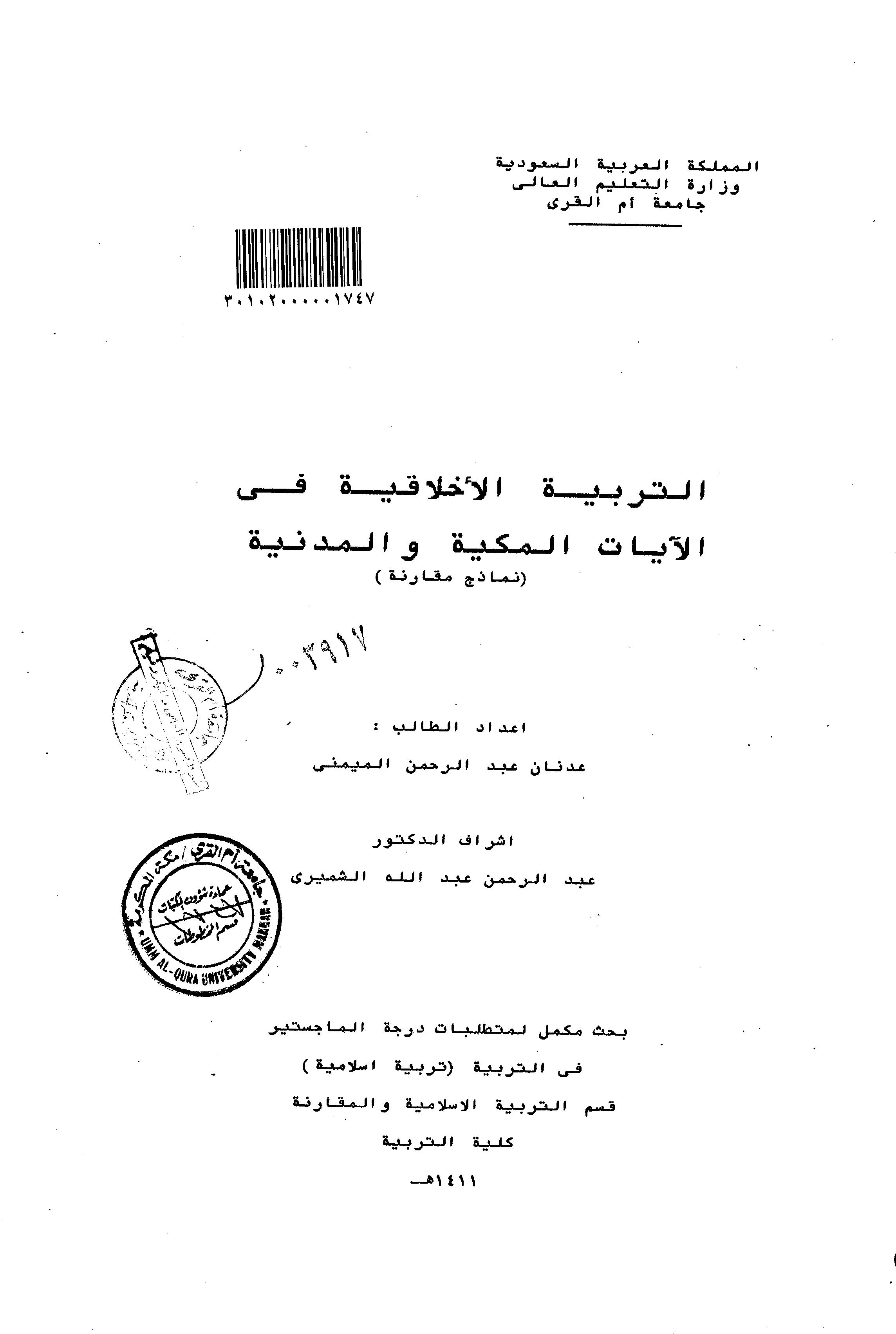تحميل كتاب التربية الأخلاقية في الآيات المكية والمدنية (نماذج مقارنة) لـِ: عدنان عبد الرحمن الميمني