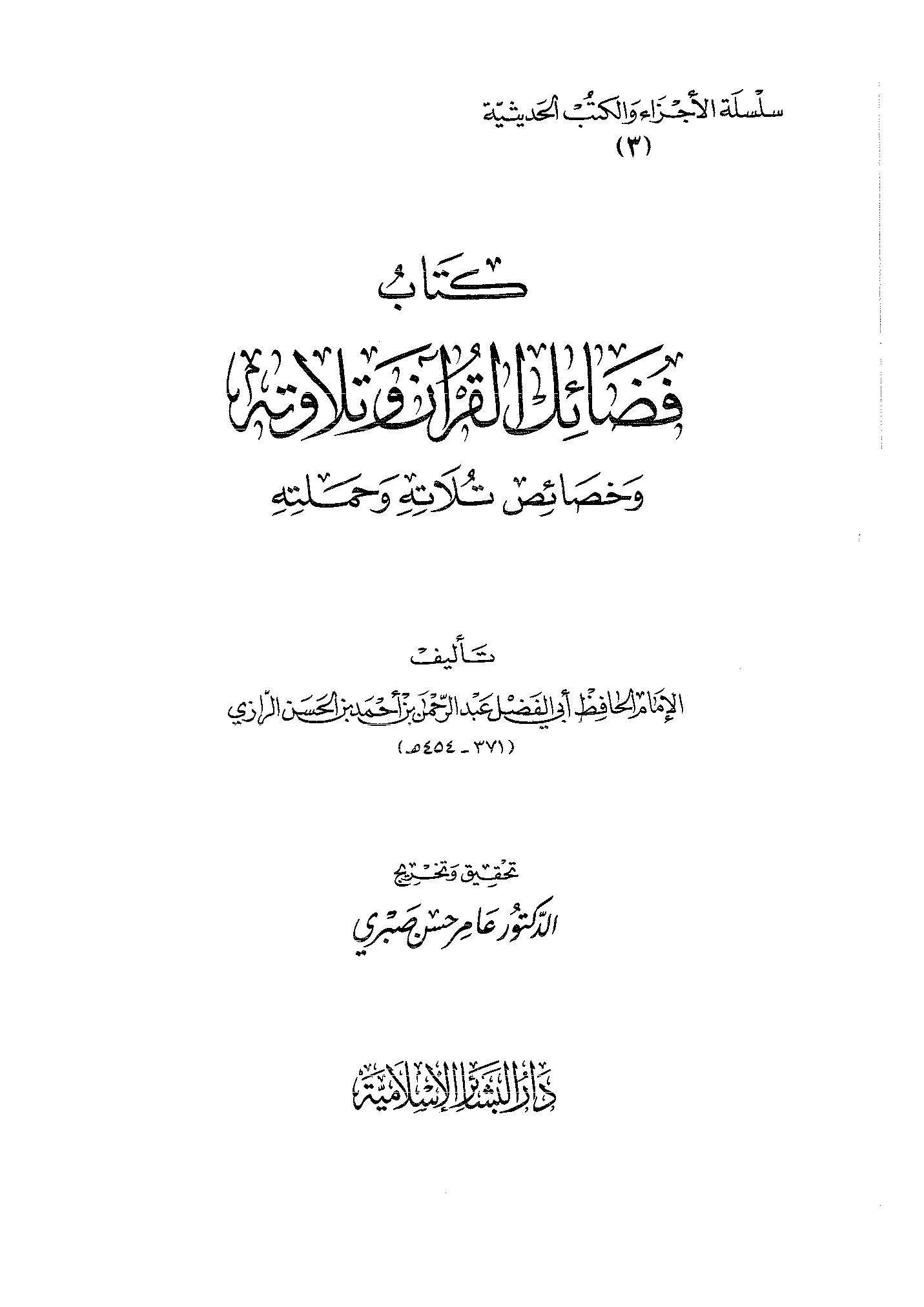 تحميل كتاب فضائل القرآن وتلاوته وخصائص تُلاتِه وحملته لـِ: أبو الفضل عبد الرحمن بن أحمد بن الحسن الرازي (ت 454 هـ)