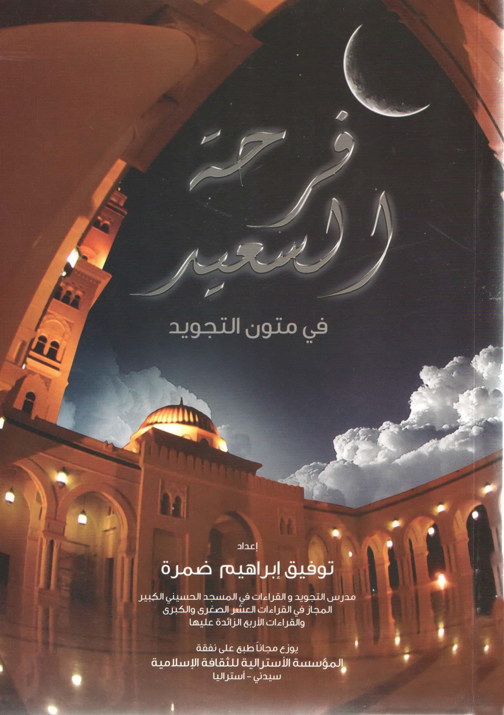 تحميل كتاب فرحة السعيد في متون التجويد لـِ: الشيخ توفيق إبراهيم أحمد ضمرة