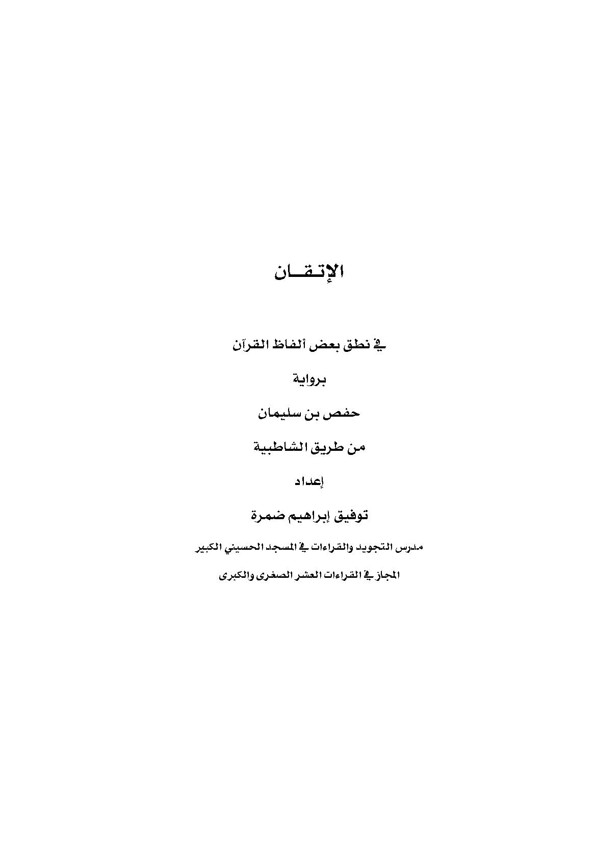 الإتقان في نطق بعض ألفاظ القرآن برواية حفص بن سليمان من طريق الشاطبية - توفيق إبراهيم أحمد ضمرة