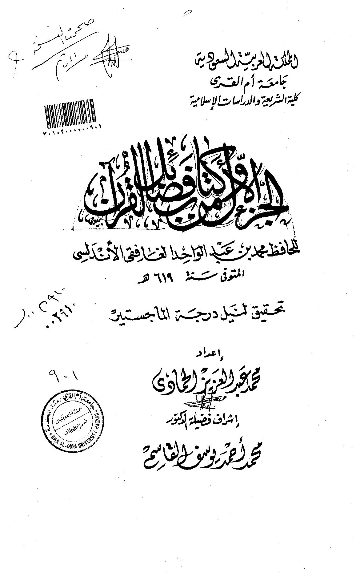 تحميل كتاب الجزء الأول من كتاب فضائل القرآن لـِ: الإمام أبو القاسم محمد بن عبد الواحد بن إبراهيم بن مفرج الغافقي الأندلسي (ت 619)