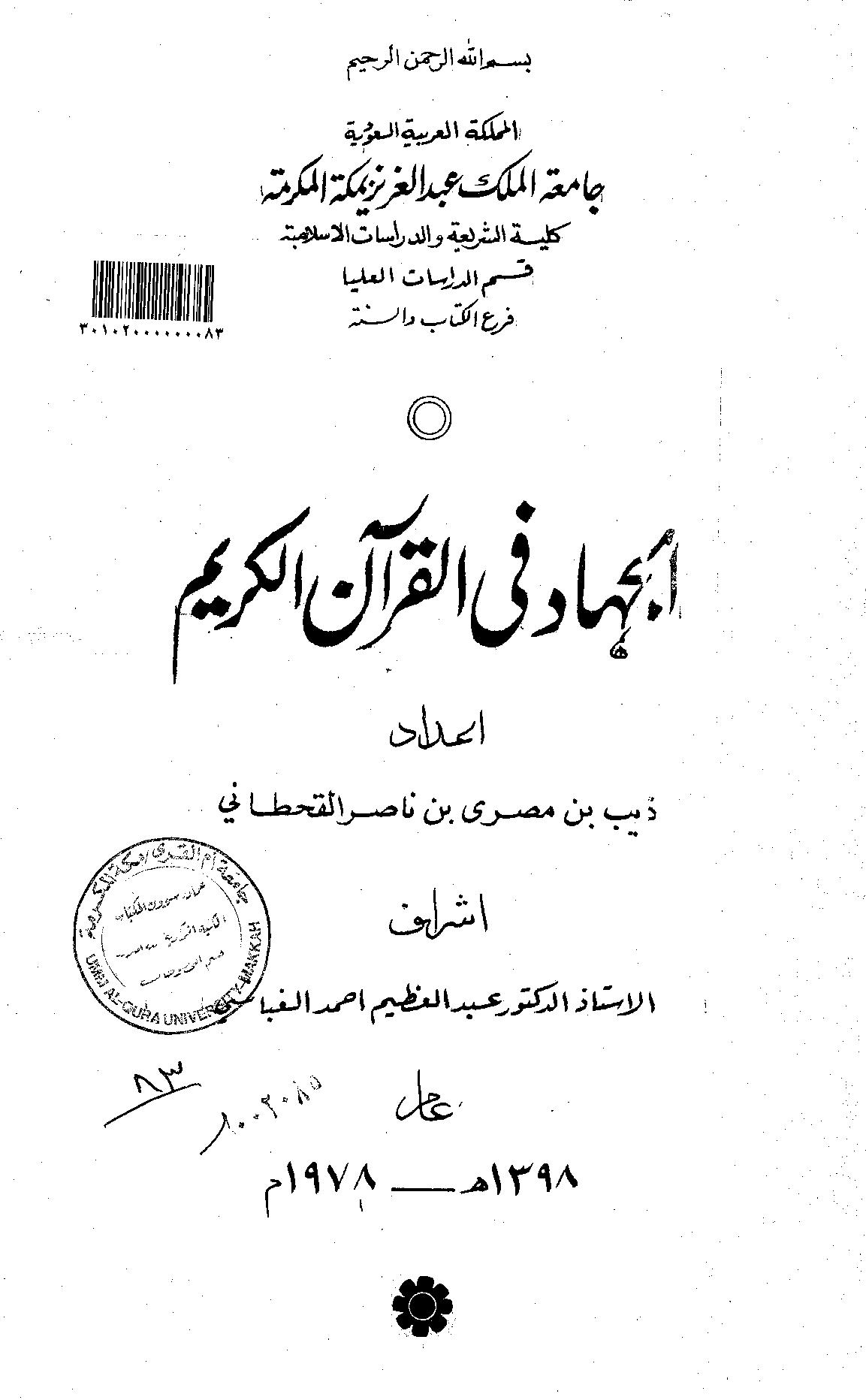 تحميل كتاب الجهاد في القرآن الكريم لـِ: ذيب بن مصري بن ناصر القحطاني