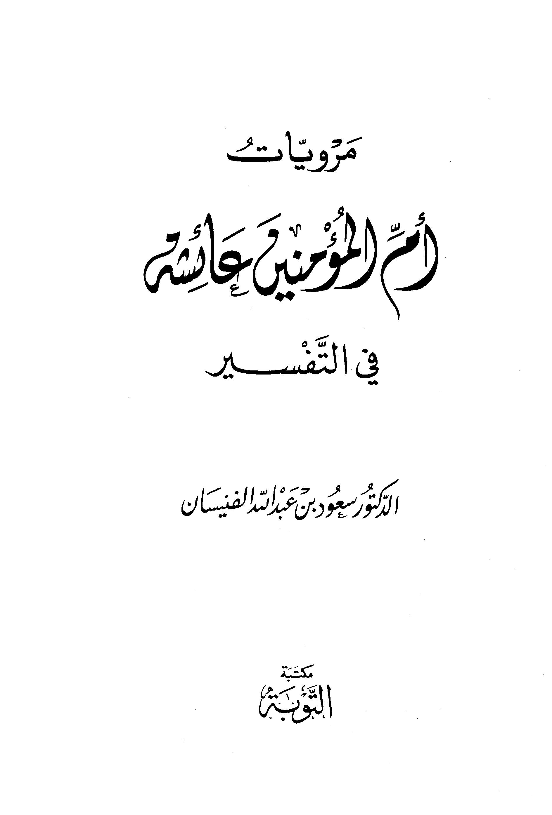 تحميل كتاب مرويات أم المؤمنين عائشة في التفسير لـِ: الدكتور سعود بن عبد الله بن محمد الفنيسان