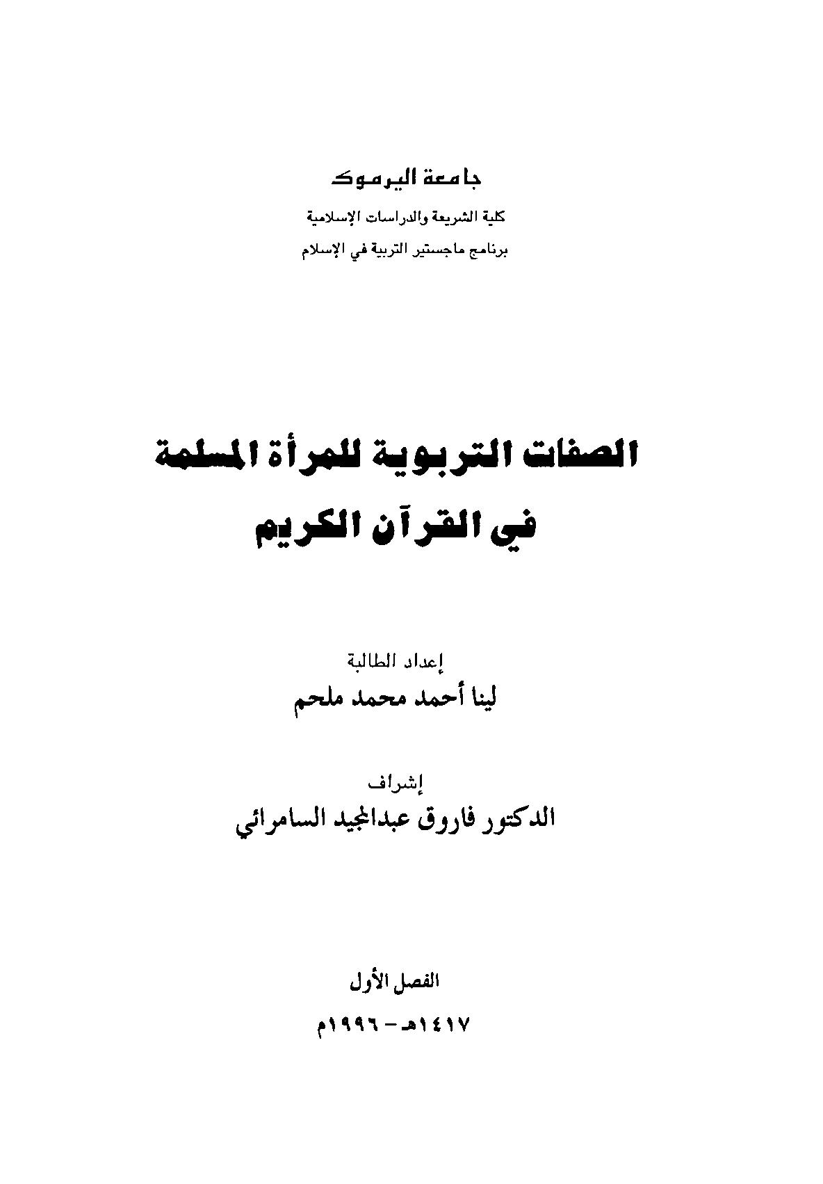 تحميل كتاب الصفات التربوية للمرأة المسلمة في القرآن الكريم لـِ: لينا أحمد محمد ملحم