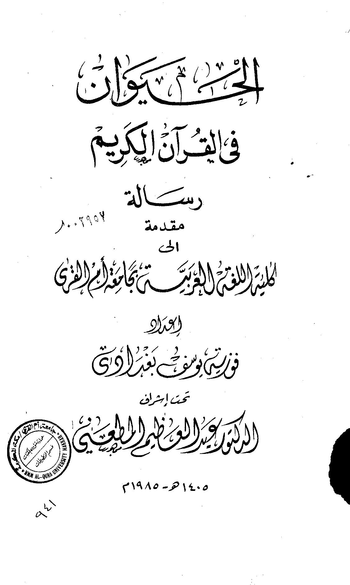 تحميل كتاب الحيوان في القرآن الكريم لـِ: فوزية يوسف بغدادي