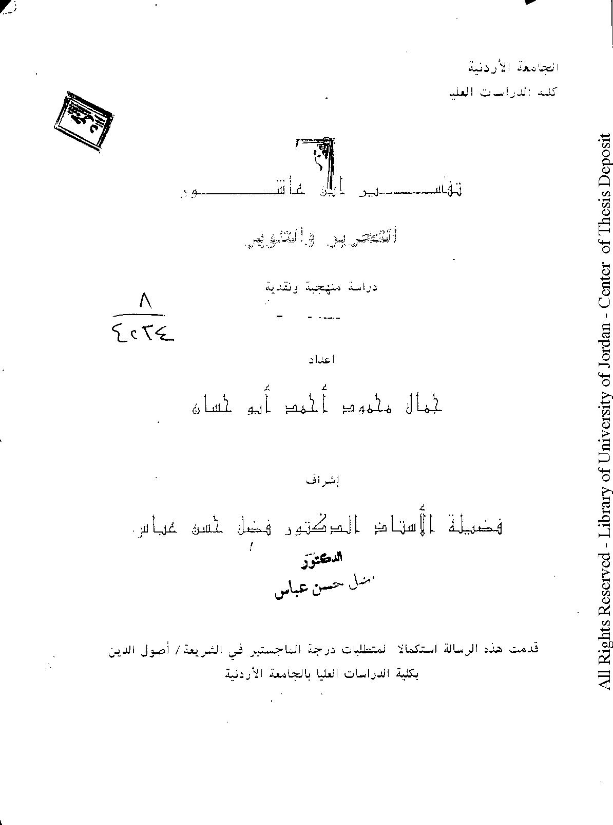 تحميل كتاب تفسير ابن عاشور «التحرير والتنوير» (دراسة منهجية ونقدية) لـِ: الدكتور جمال محمود أحمد أبو حسان