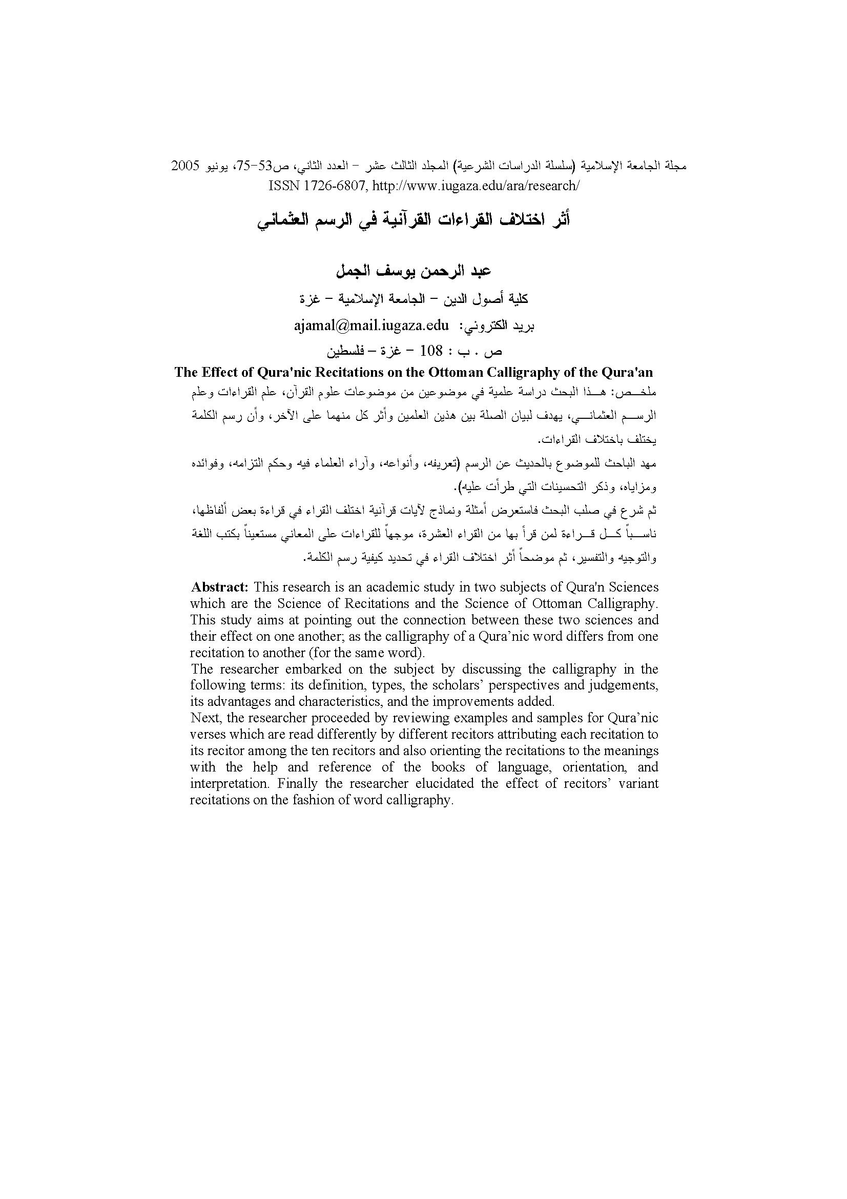 تحميل كتاب أثر اختلاف القراءات القرآنية في الرسم العثماني لـِ: الدكتور عبد الرحمن يوسف أحمد الجمل