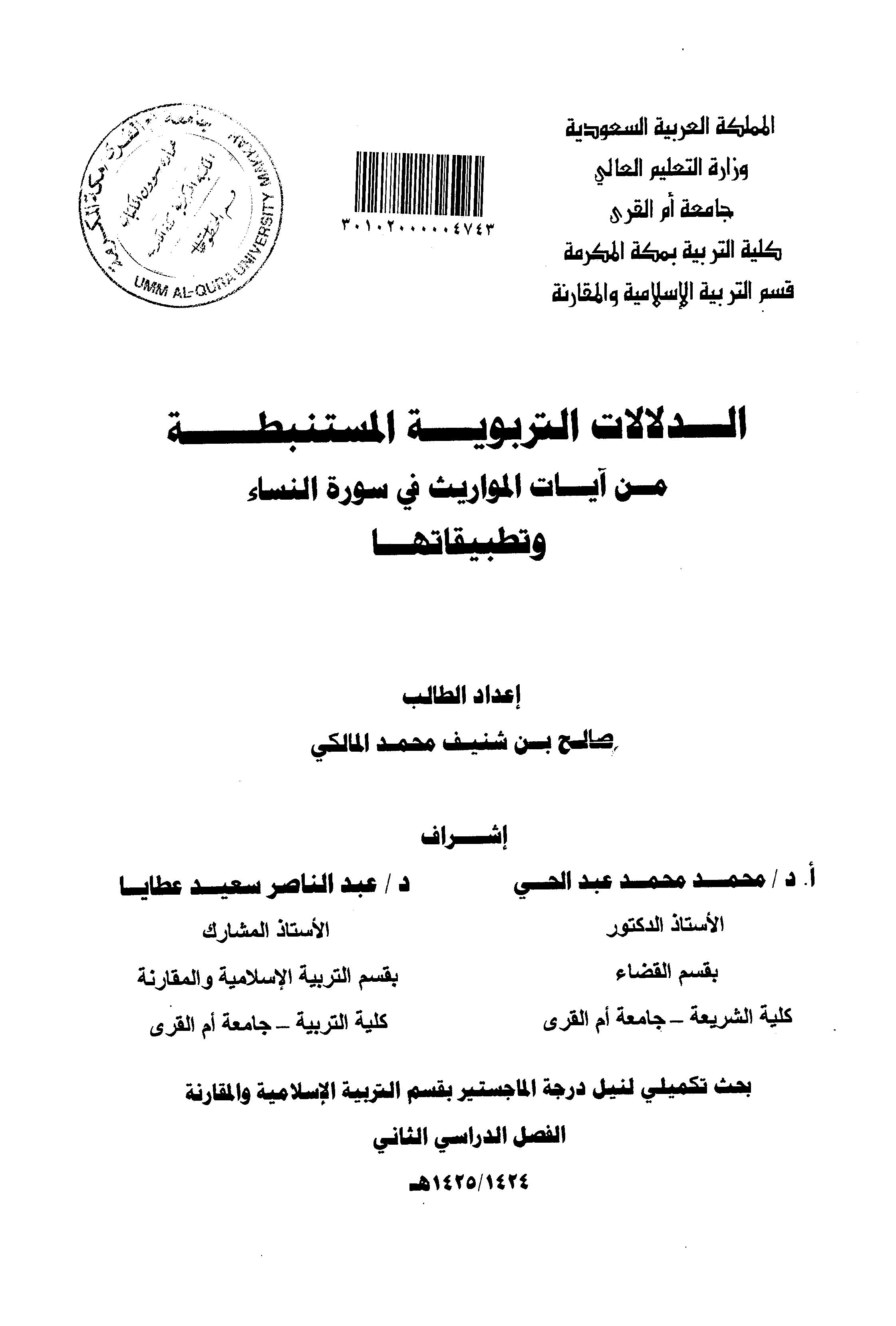 تحميل كتاب الدلالات التربوية المستنبطة من آيات المواريث في سورة النساء وتطبيقاتها لـِ: صالح بن شنيف محمد المالكي