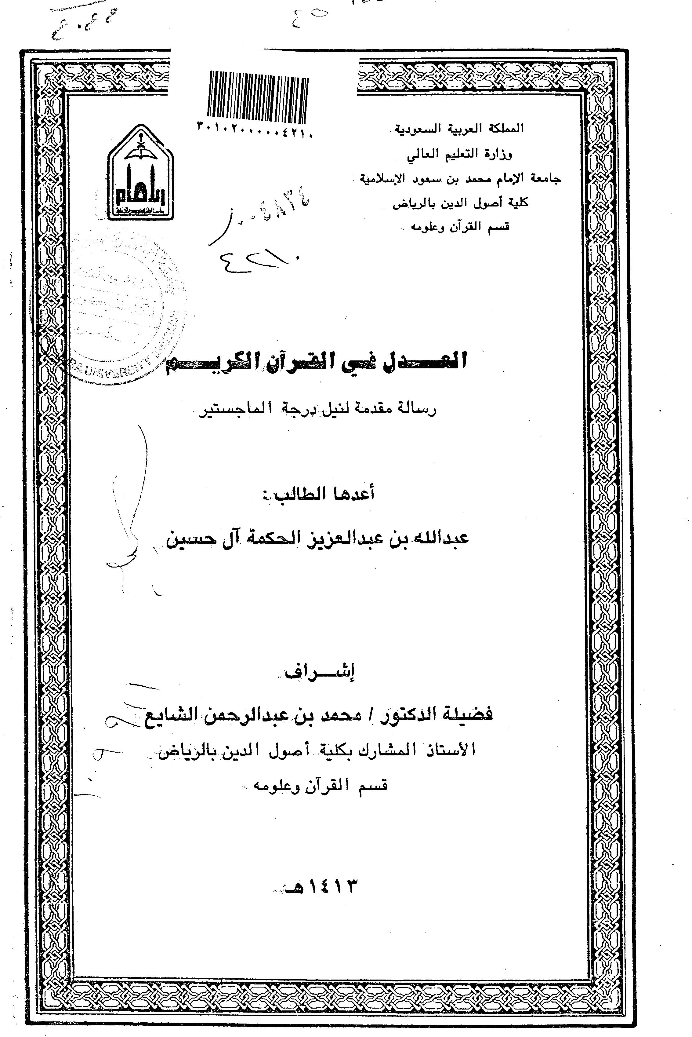 تحميل كتاب العدل في القرآن الكريم لـِ: الدكتور عبد الله بن عبد العزيز الحكمة آل حسين