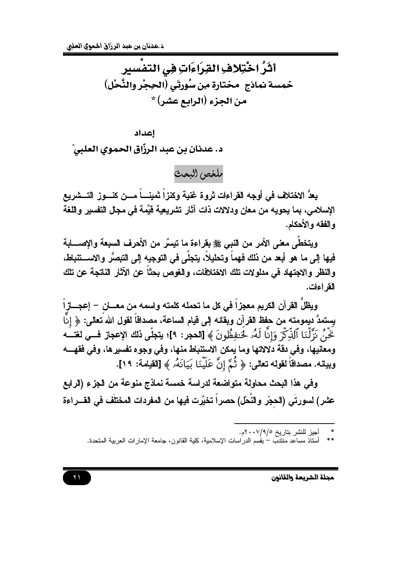تحميل كتاب أثر اختلاف القراءات في التفسير لـِ: الدكتور عدنان بن عبد الرزاق الحموي العُلَبي