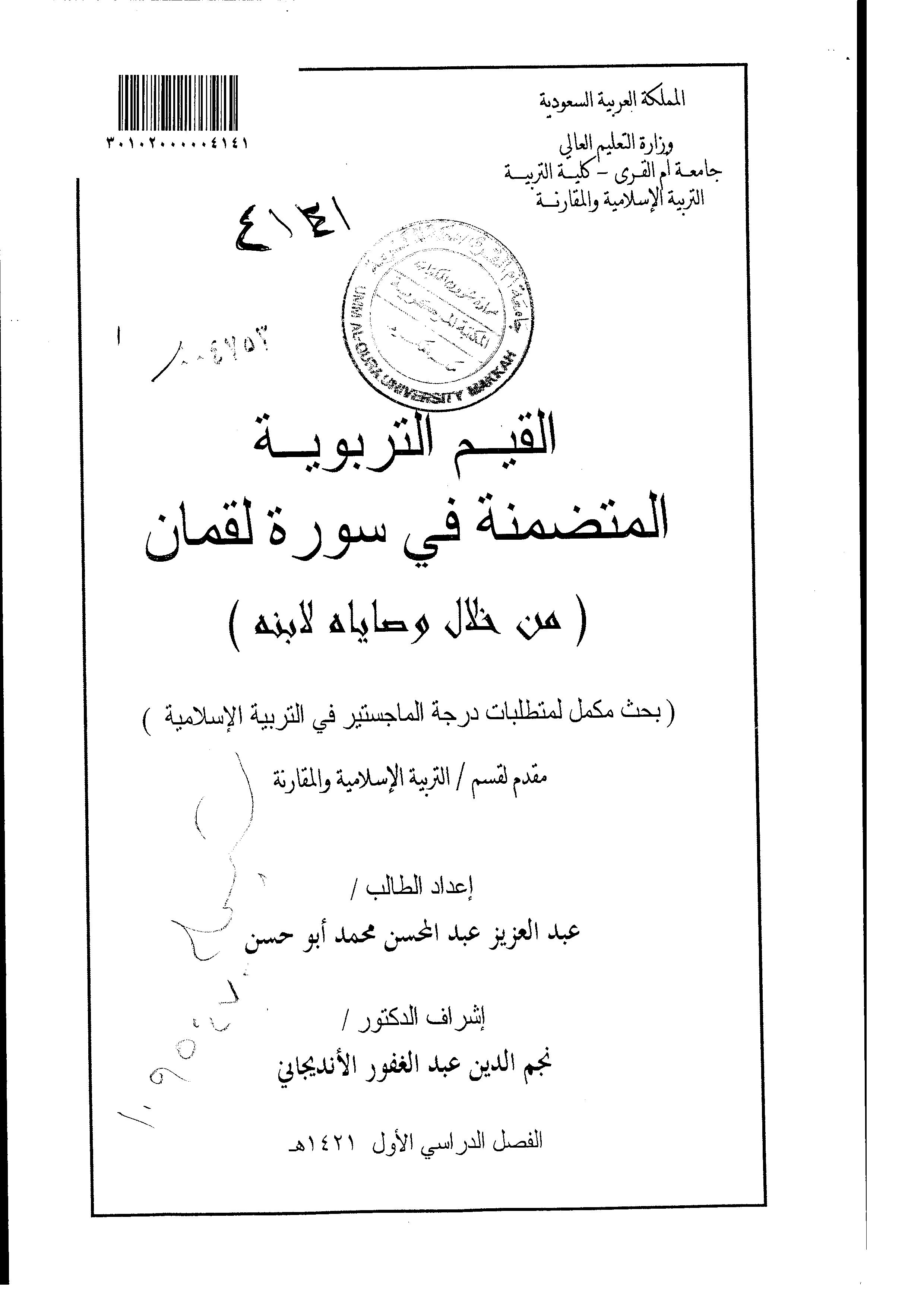 تحميل كتاب القيم التربوية المتضمنة في سورة لقمان (من خلال وصاياه لابنه) لـِ: عبد العزيز عبد المحسن محمد أبو حسن