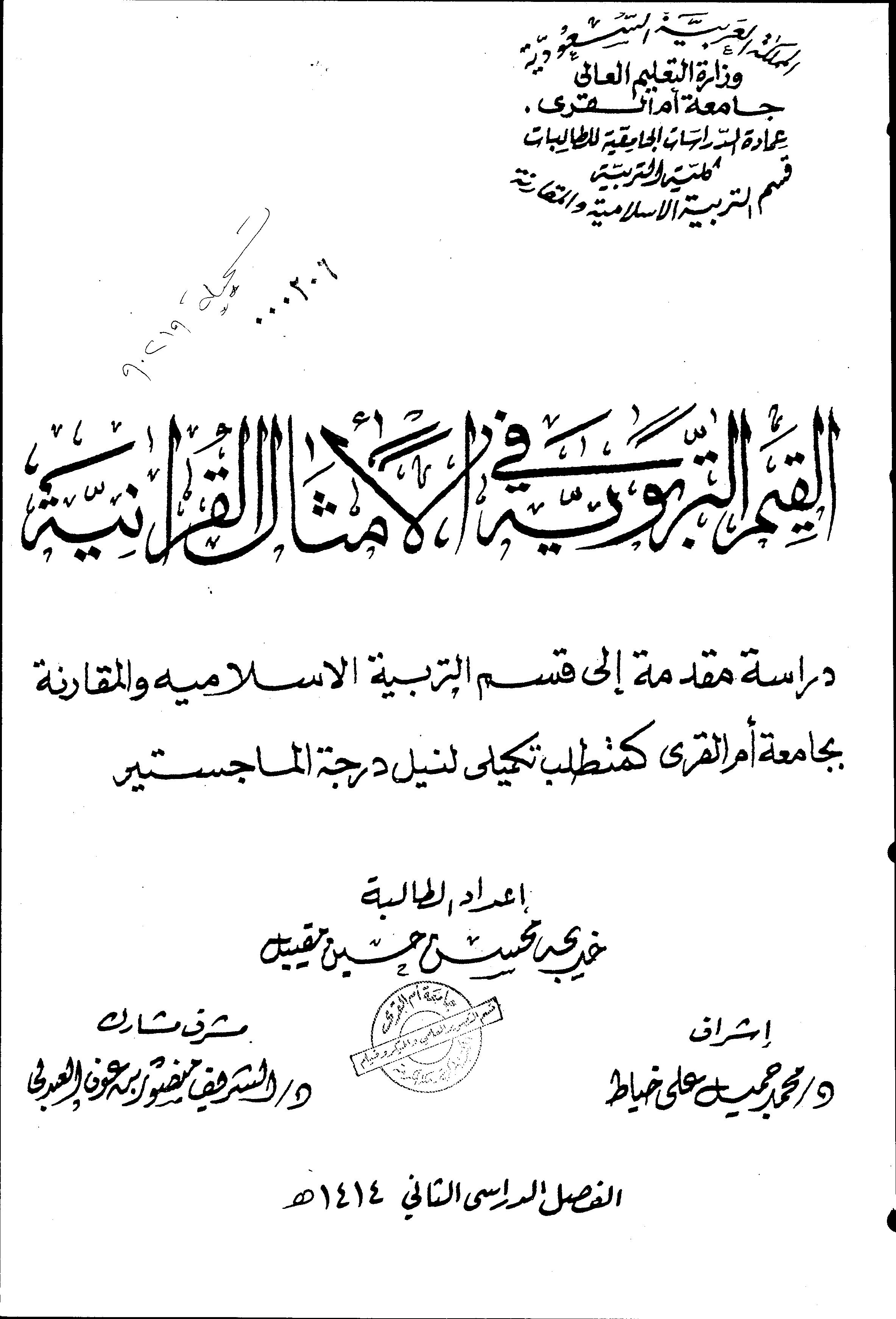 تحميل كتاب القيم التربوية في الأمثال القرآنية لـِ: خديجة محسن حسين مقيبل