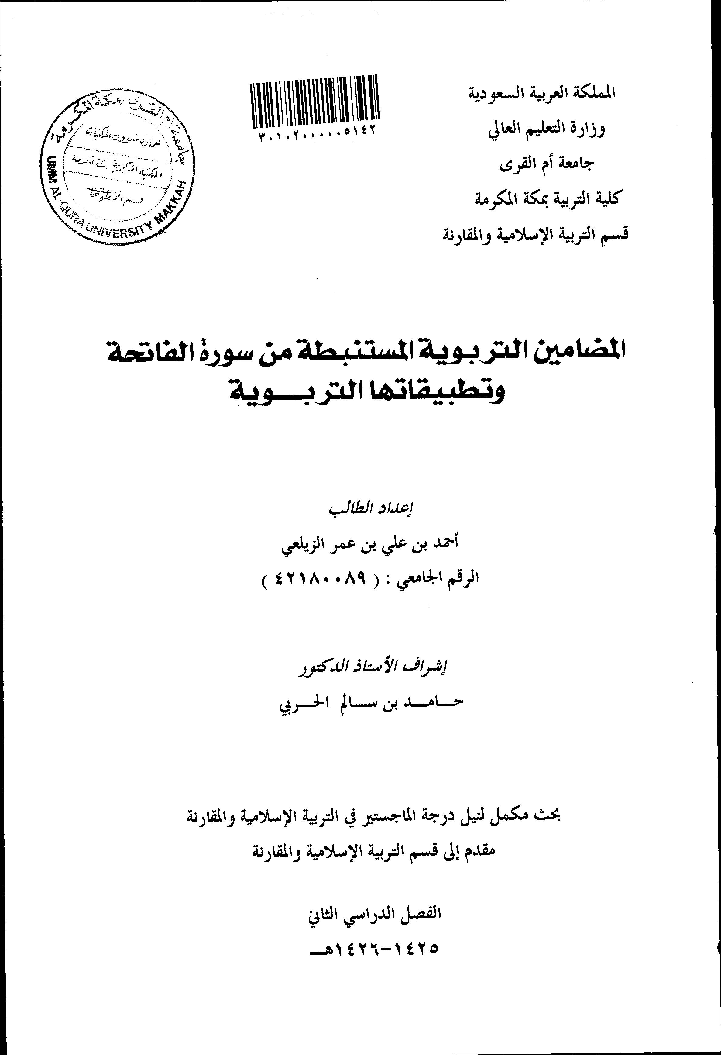 تحميل كتاب المضامين التربوية المستنبطة من سورة الفاتحة وتطبيقاتها التربوية لـِ: أحمد بن علي بن عمر الزيلعي